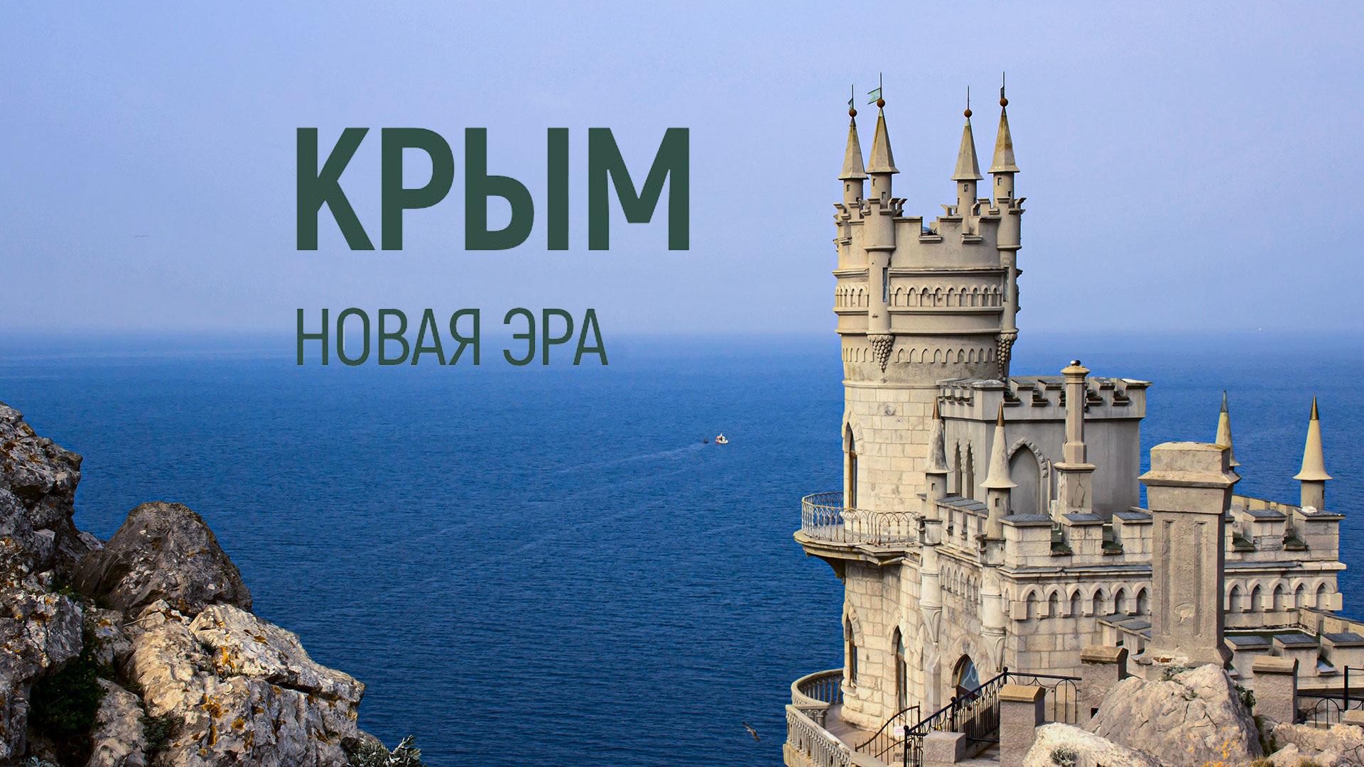 Крым. Новая эра