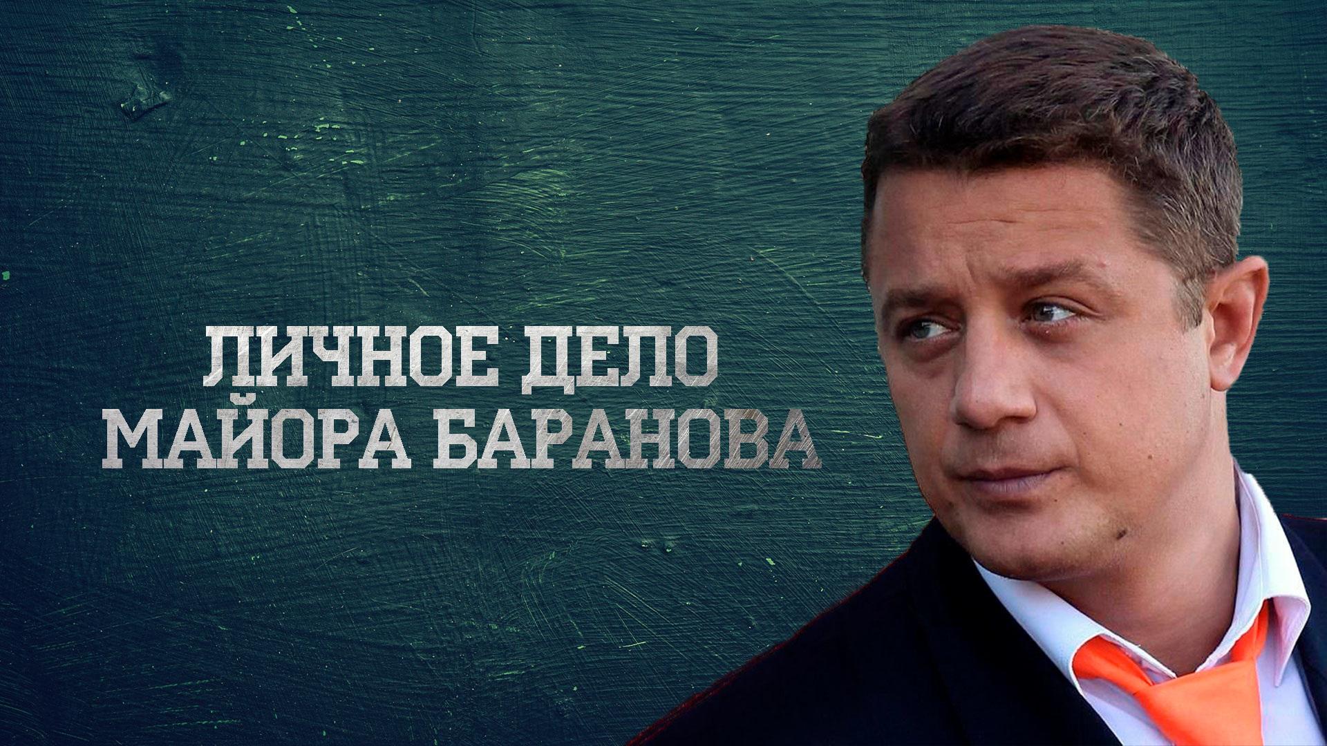 Личное дело майора Баранова