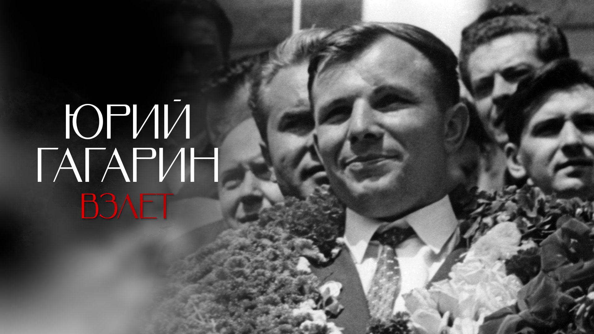 Юрий Гагарин. Взлет