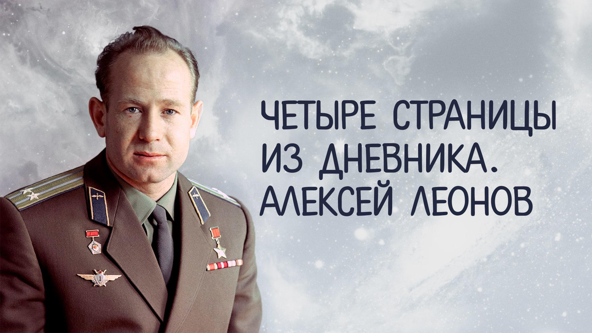 Четыре страницы из дневника. Алексей Леонов