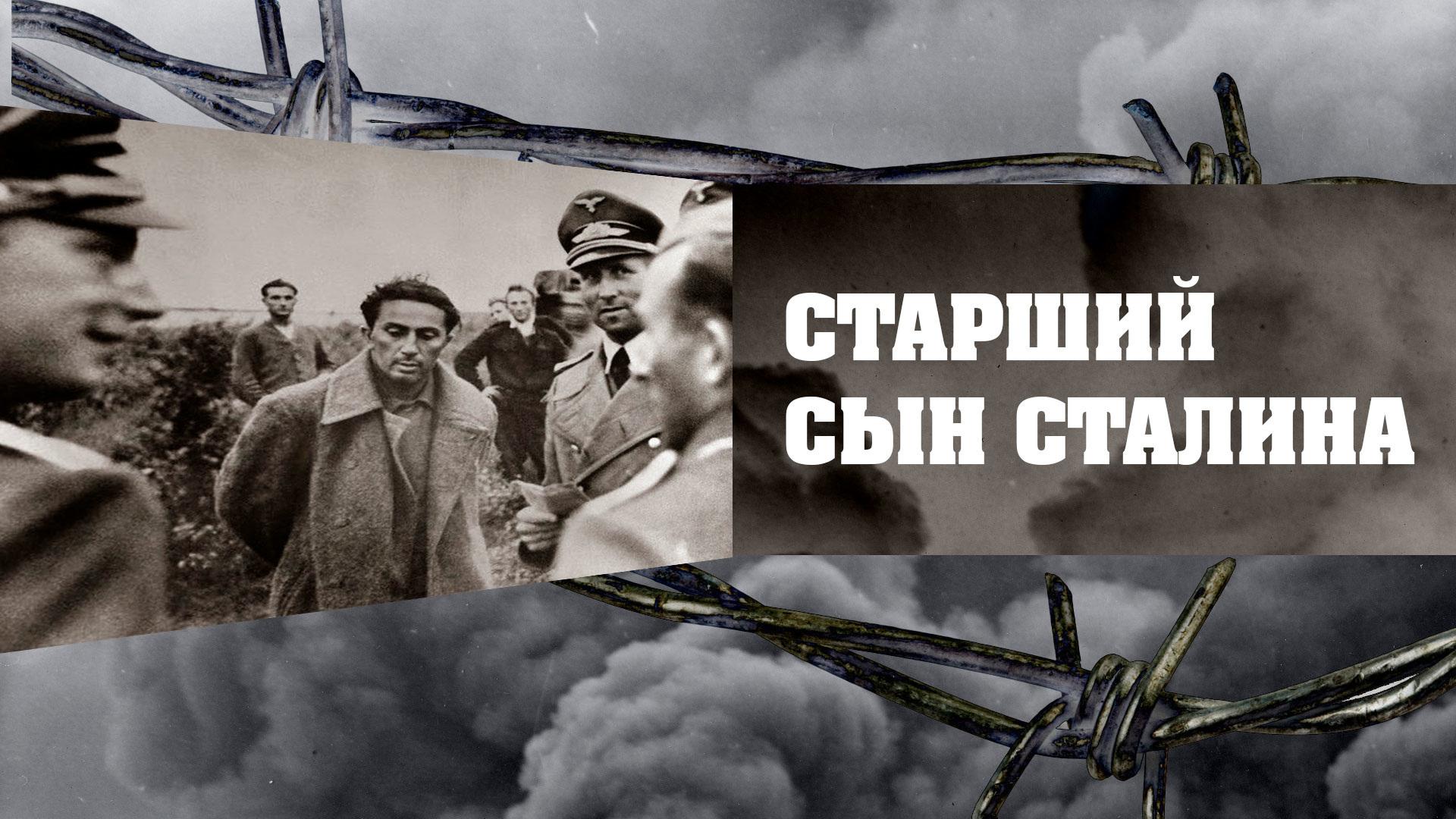 Старший сын Сталина
