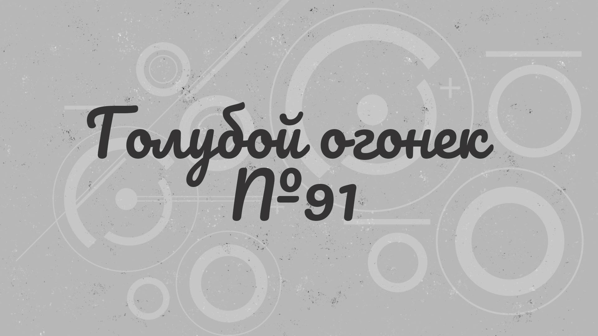 """""""Голубой огонек"""" №91"""