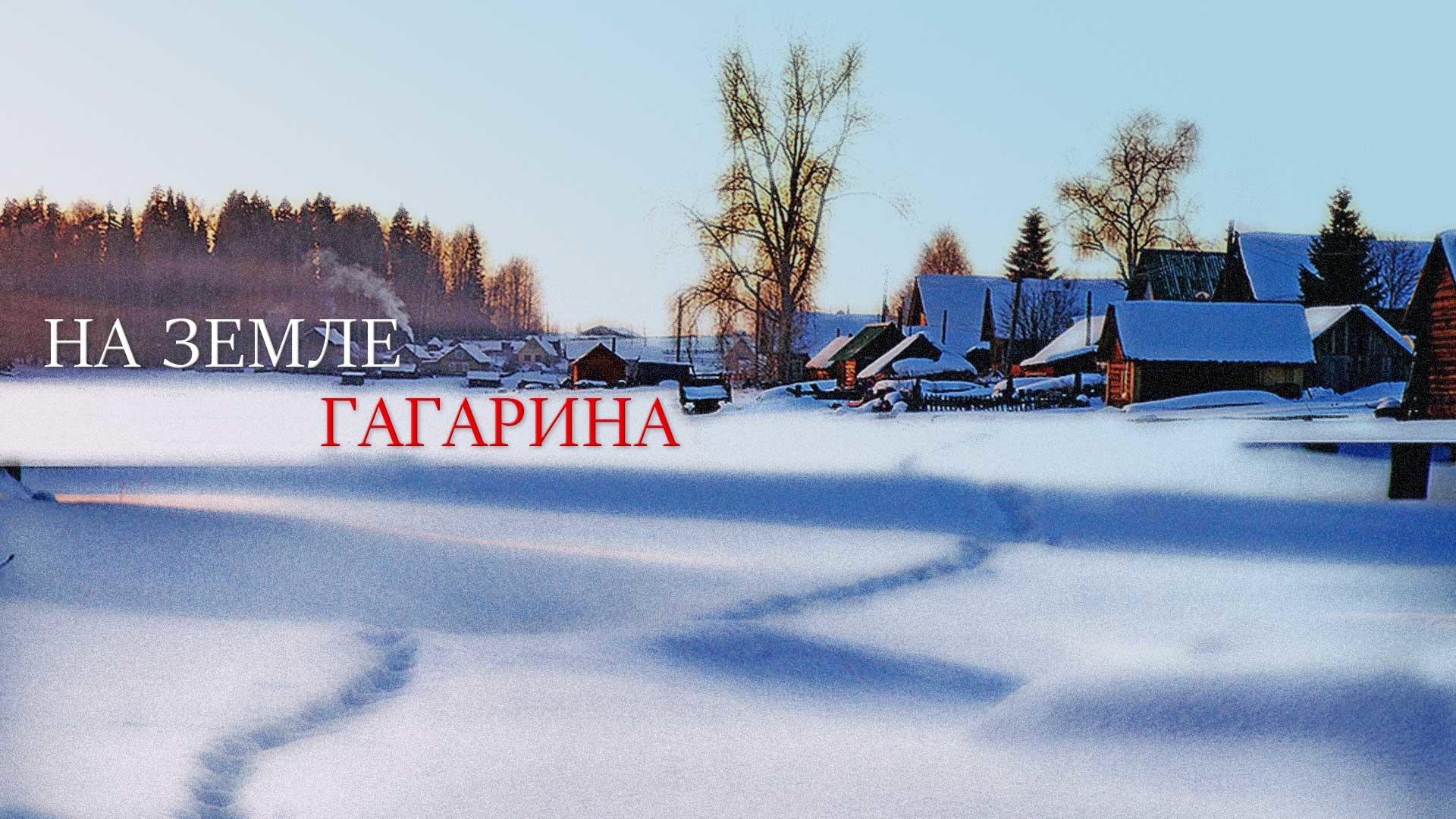 На земле Гагарина