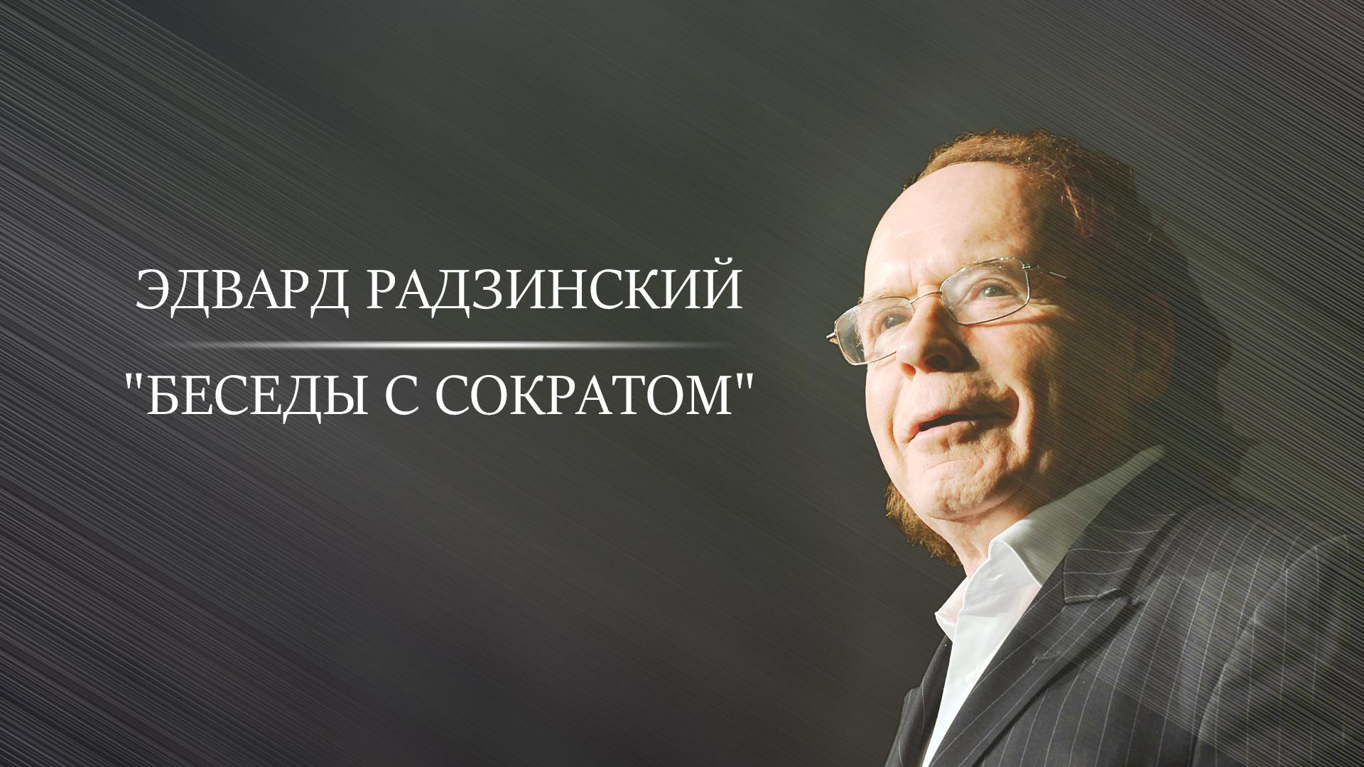 """Эдвард Радзинский """"Беседы с Сократом"""""""