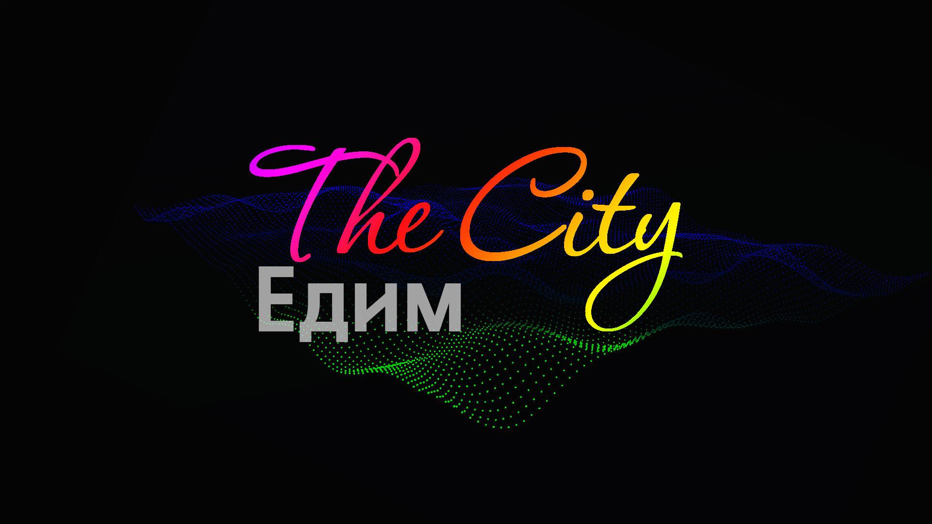 The City. Едим