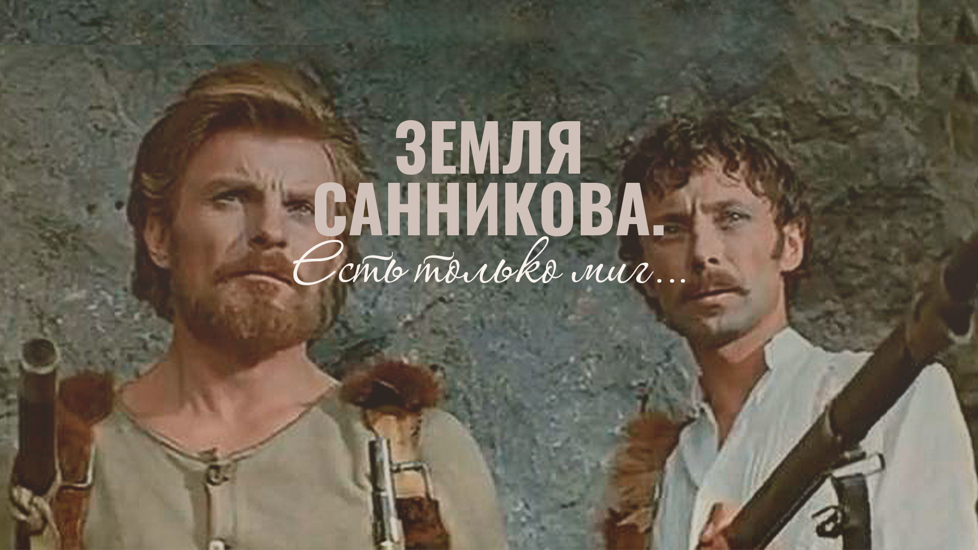 """""""Земля Санникова"""". Есть только миг…"""