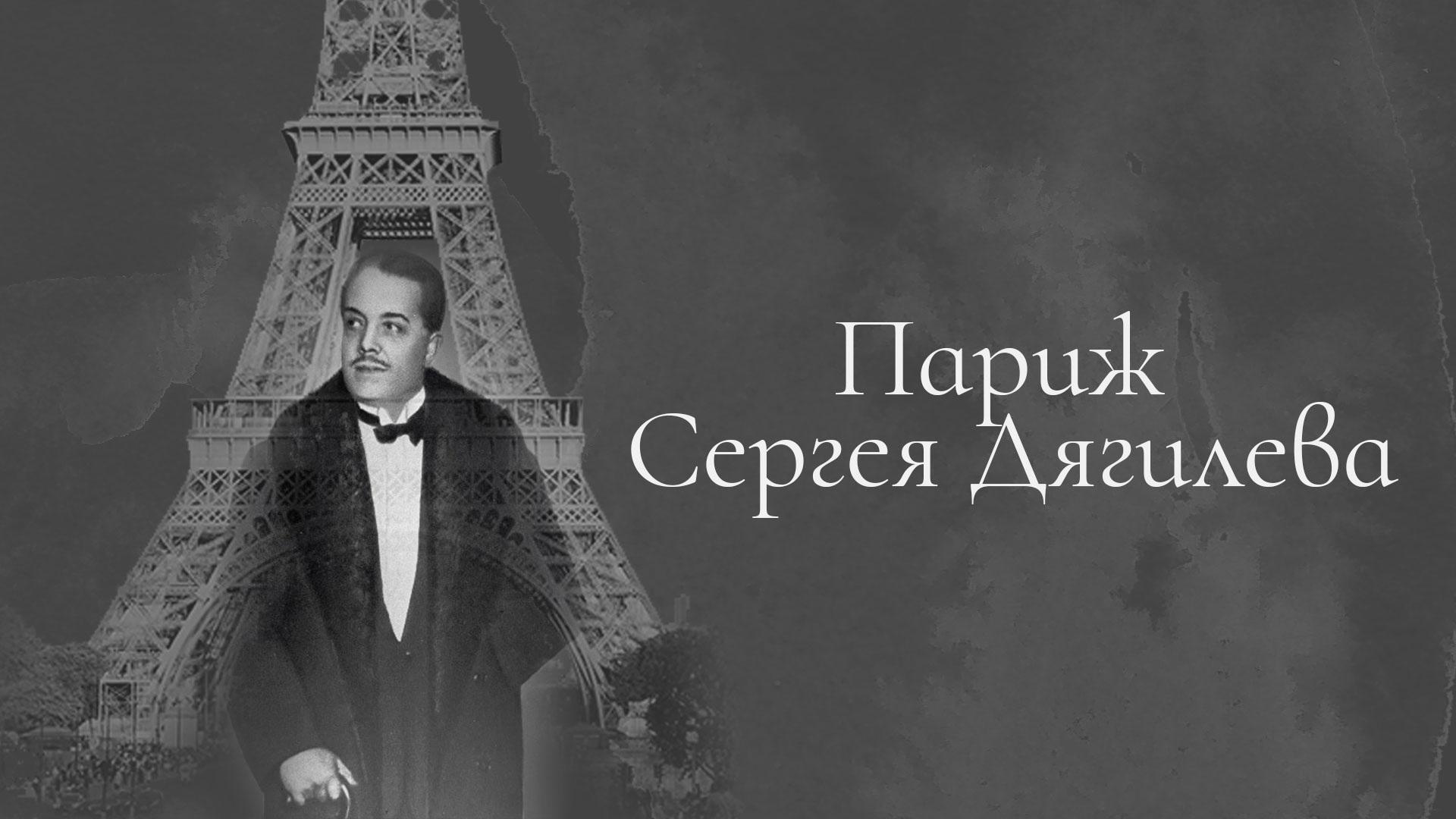 Париж Сергея Дягилева