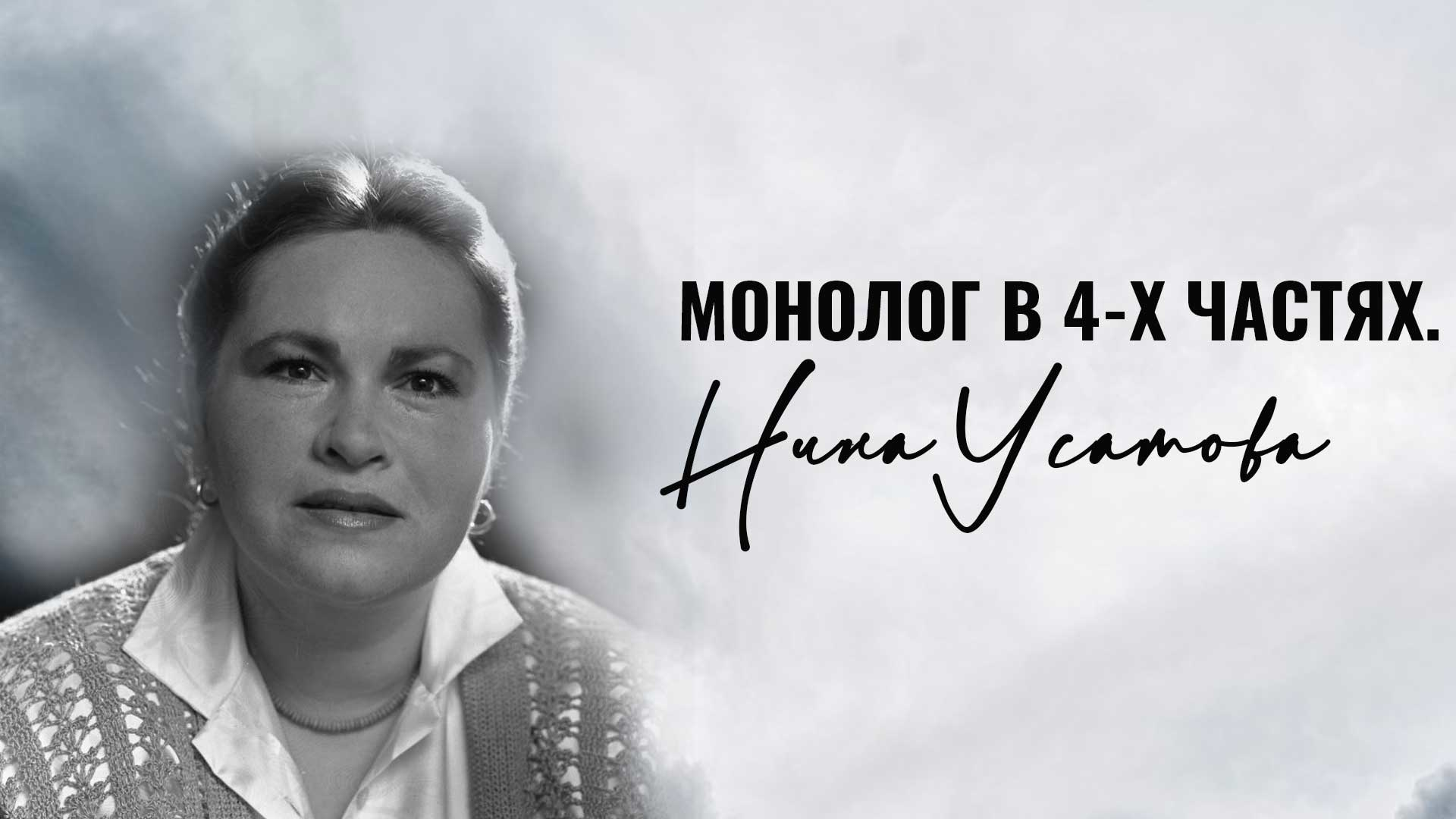 Монолог в 4-х частях. Нина Усатова