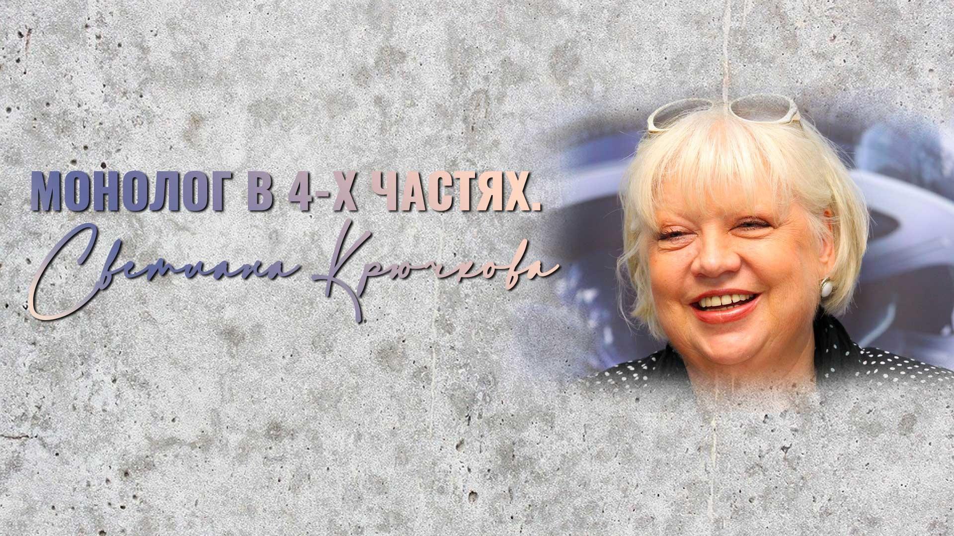Монолог в 4-х частях. Светлана Крючкова