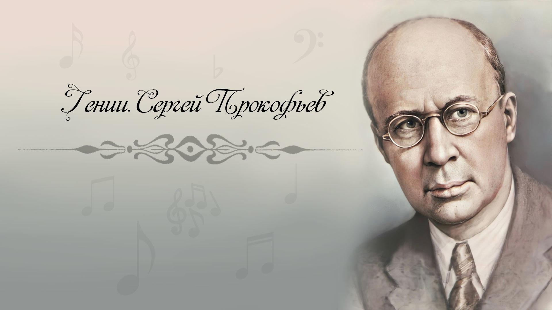 Гении. Сергей Прокофьев