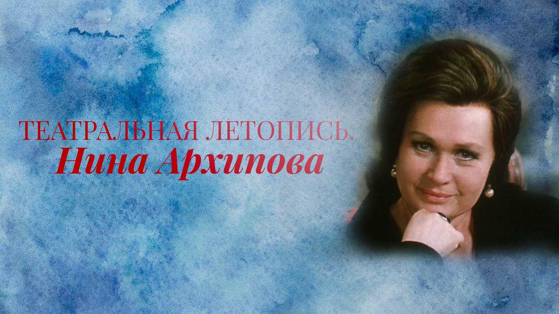 Театральная летопись. Нина Архипова