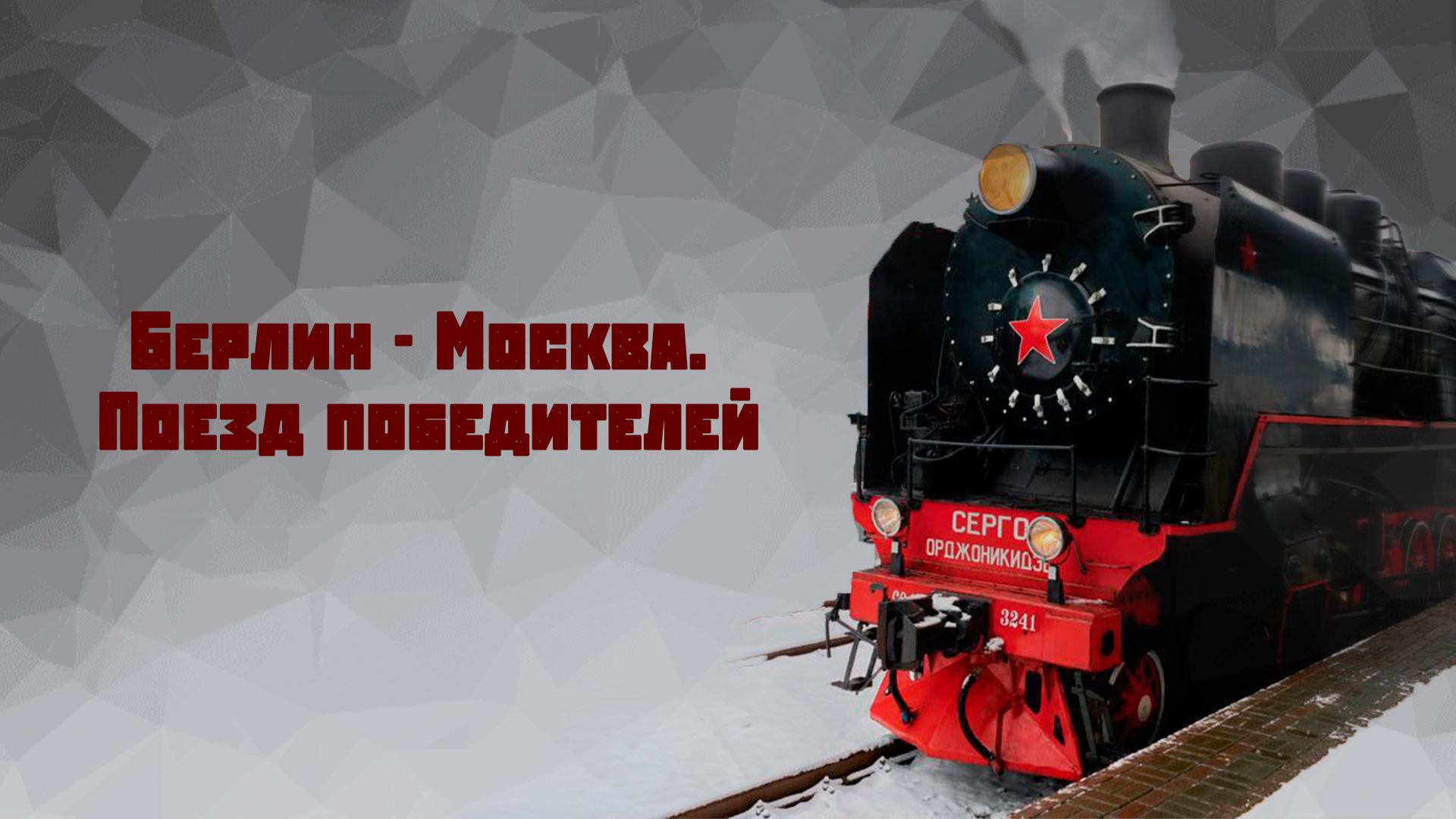 Берлин - Москва. Поезд победителей