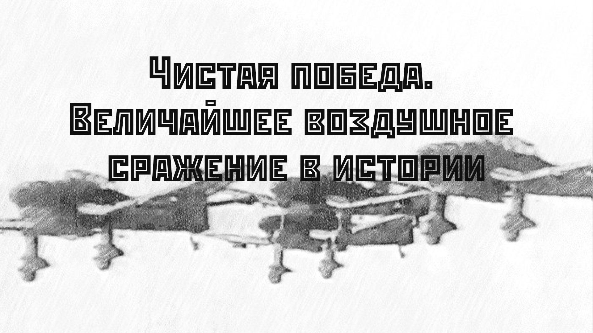 Чистая победа. Величайшее воздушное сражение в истории