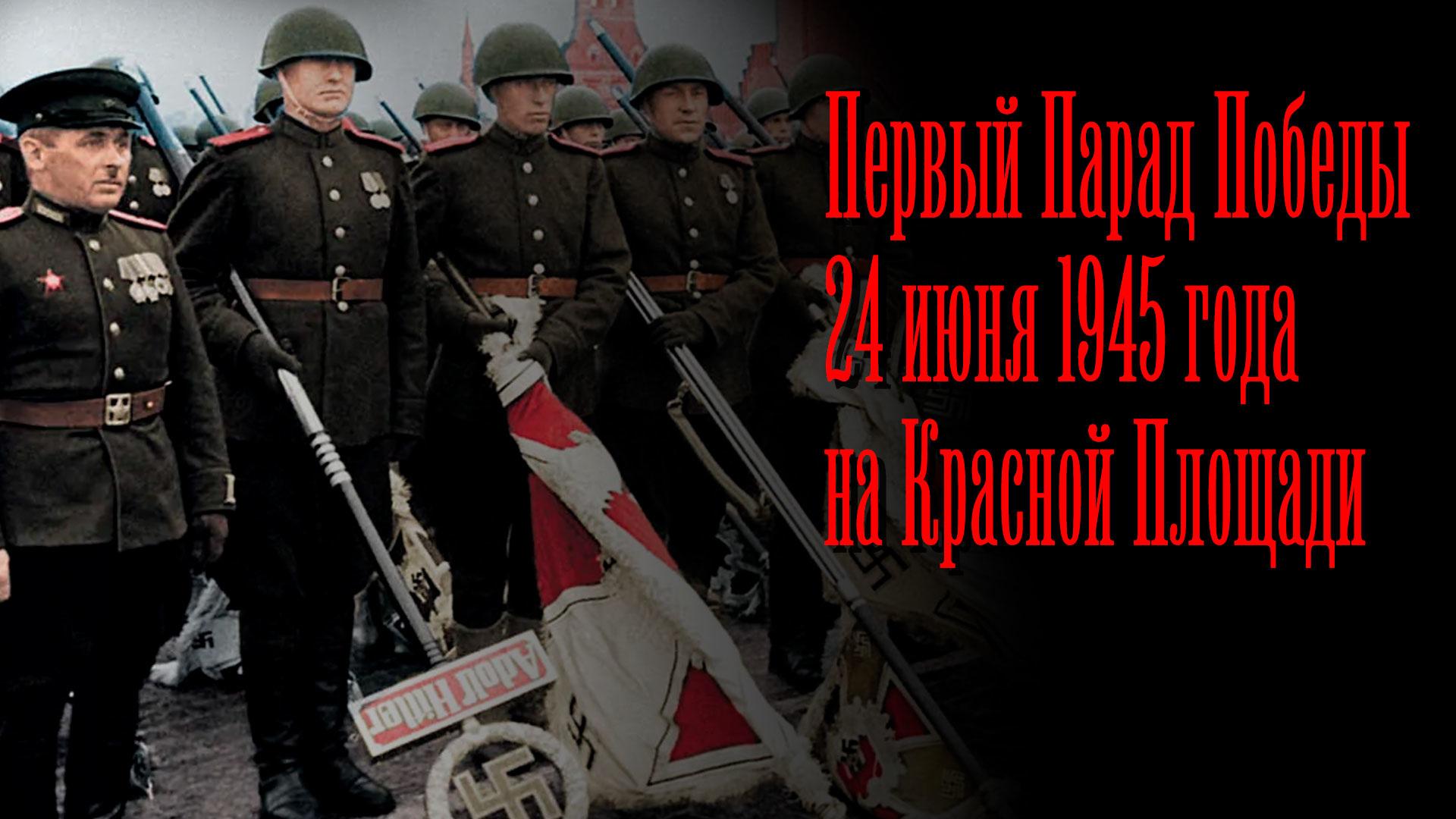 Первый Парад Победы 24 июня 1945 года на Красной Площади