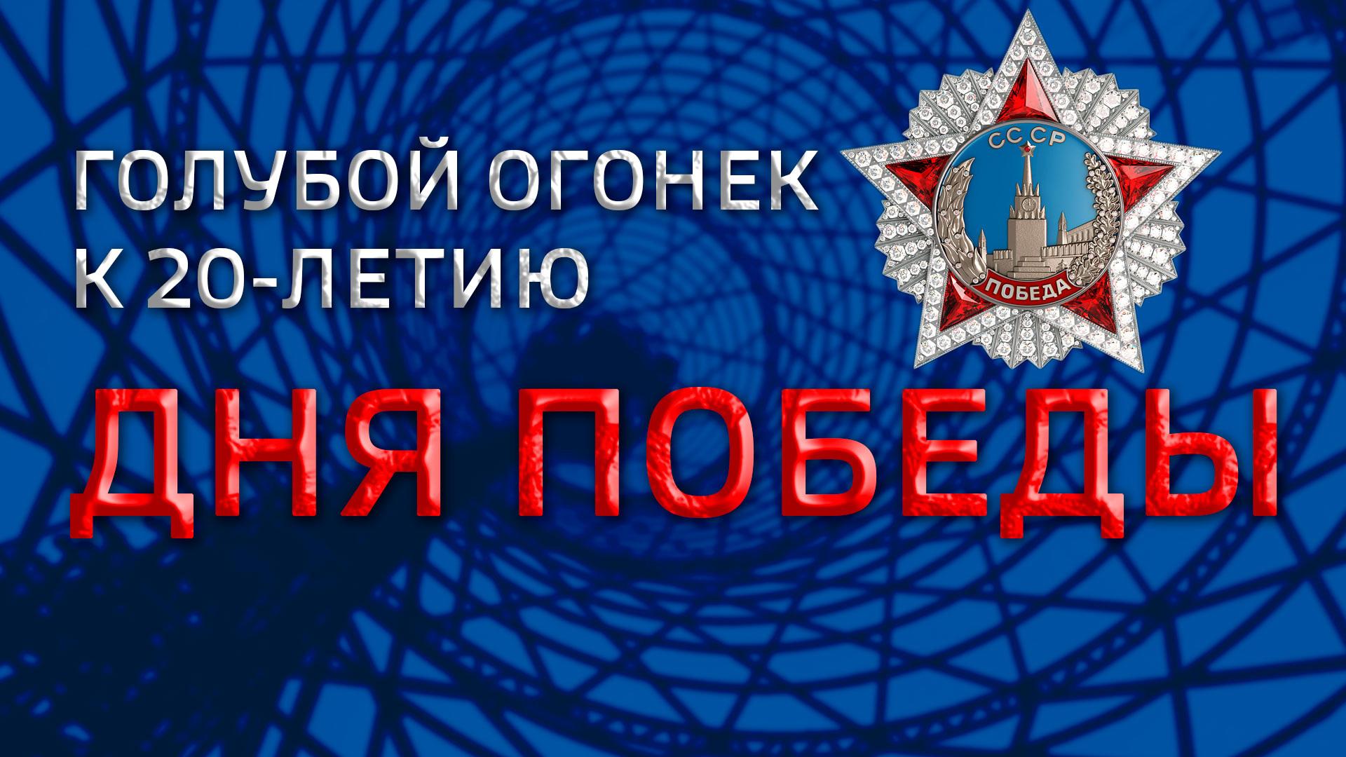 Голубой огонек к 20-летию Дня Победы