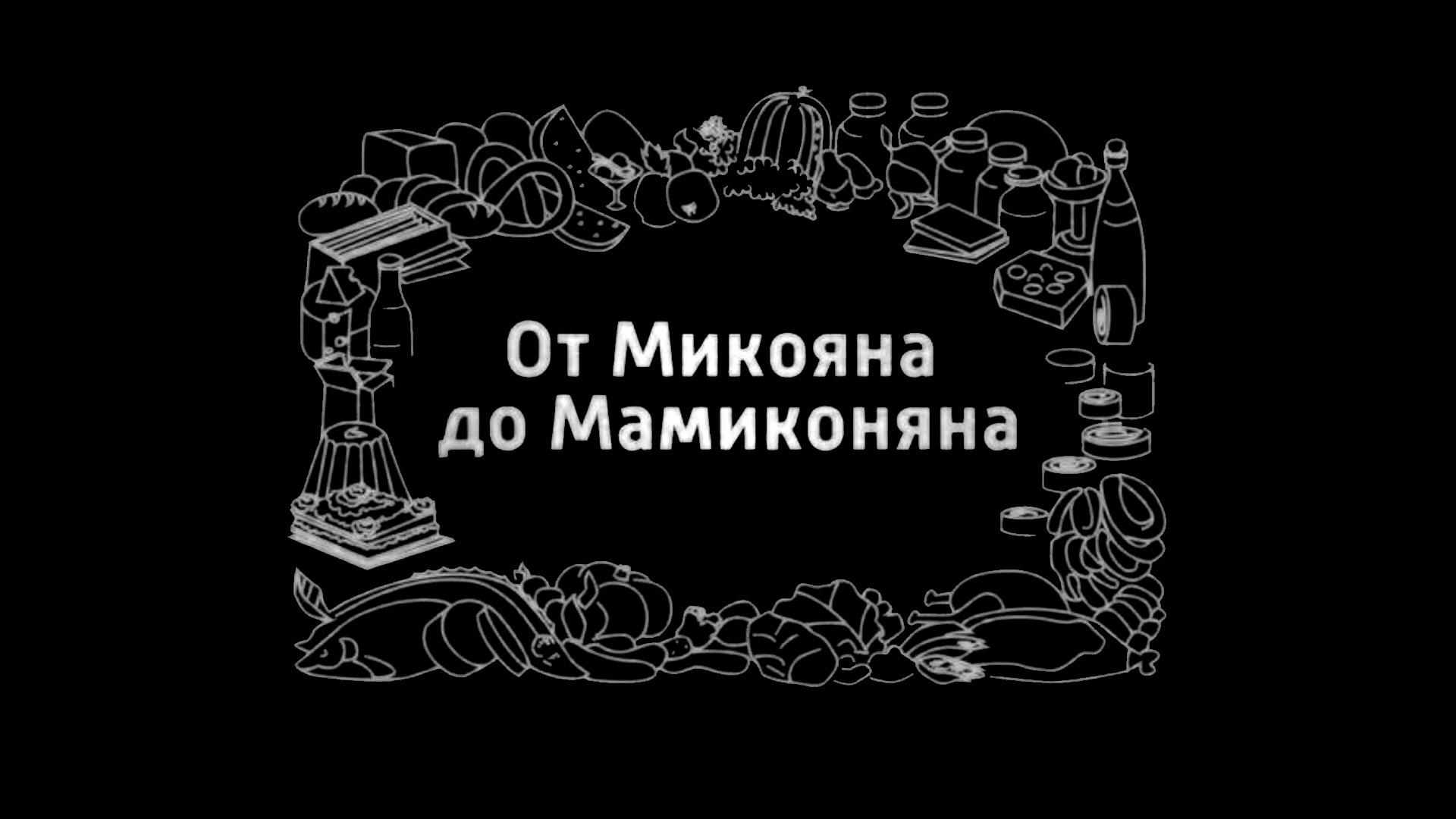 От Микояна до Мамиконяна