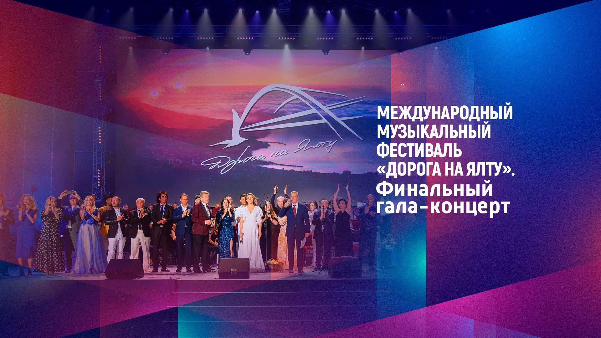 """Международный музыкальный фестиваль """"Дорога на Ялту"""". Финальный гала-концерт"""