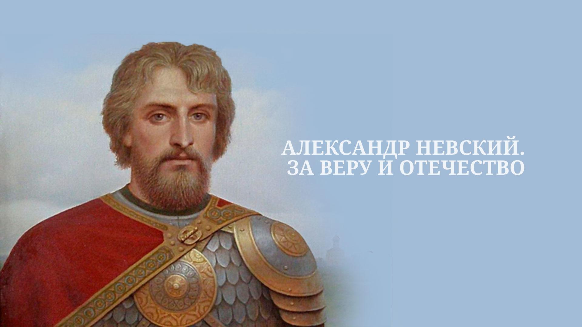 Александр Невский. За Веру и Отечество