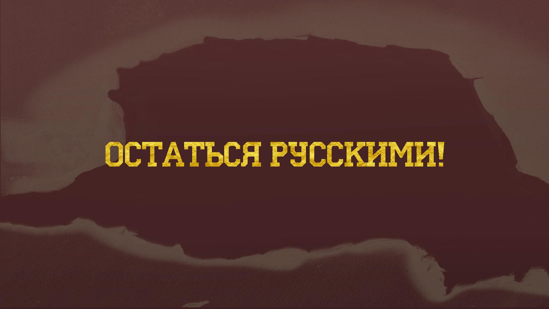 Остаться русскими!