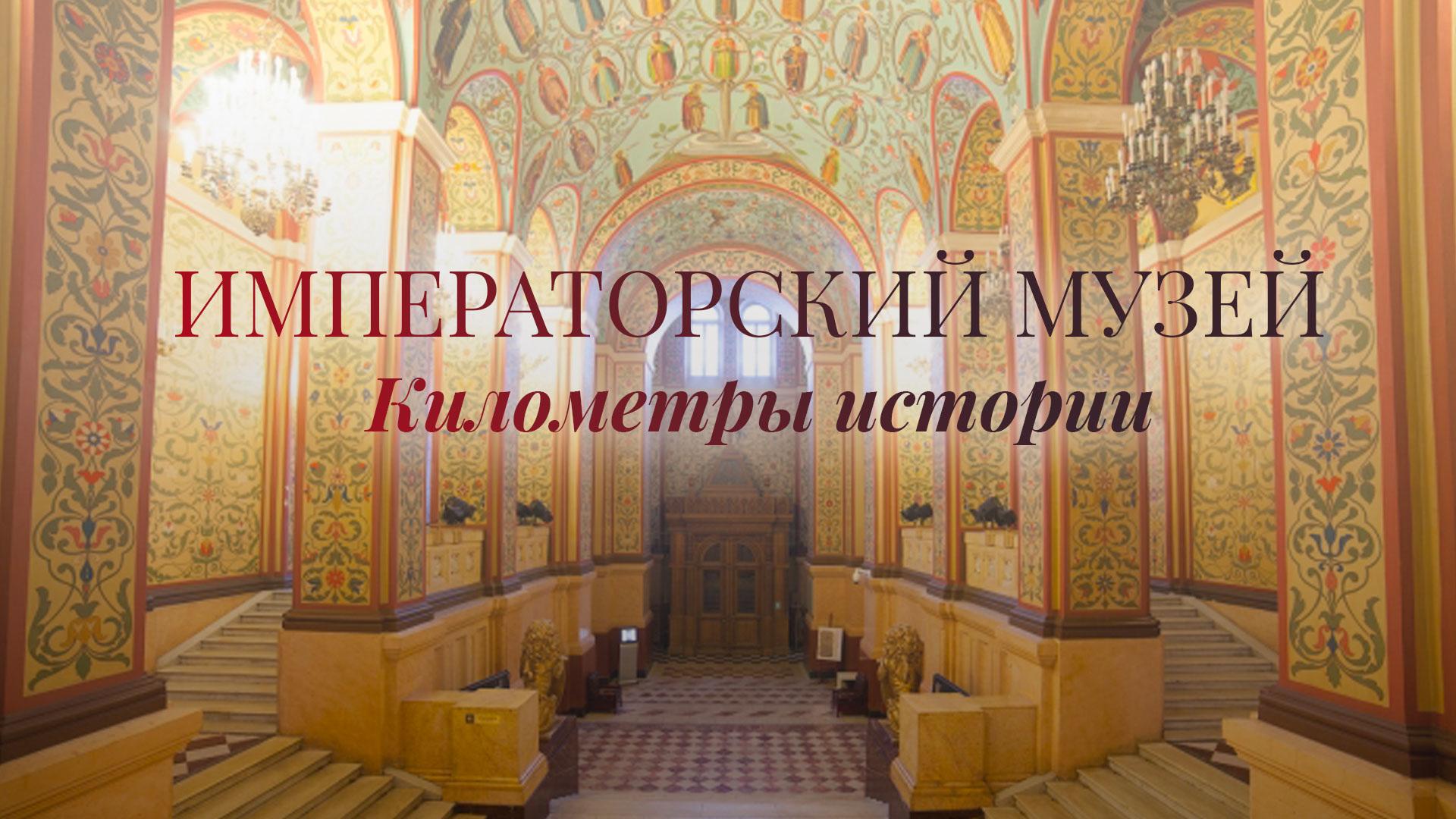 Императорский музей. Километры истории