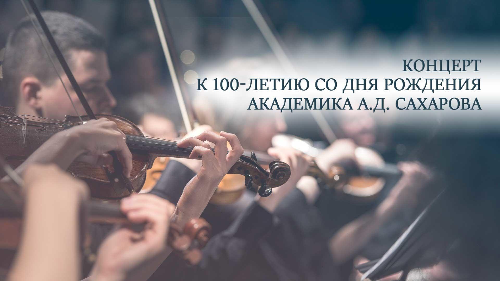 Концерт к 100-летию со дня рождения академика А.Д. Сахарова