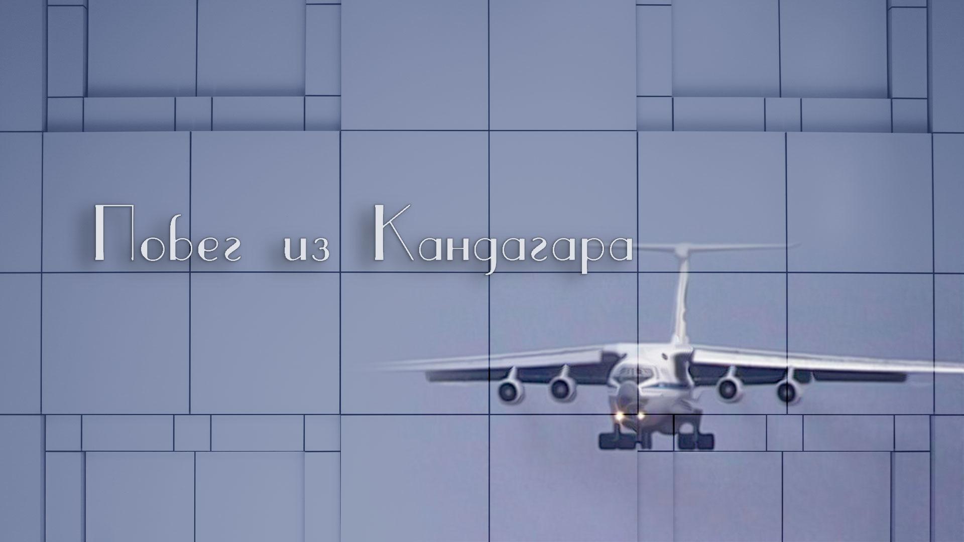Побег из Кандагара