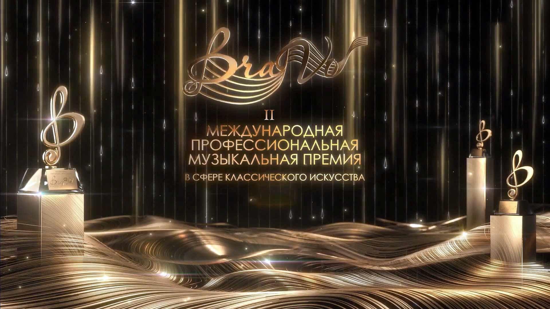 """II Церемония вручения Международной профессиональной музыкальной премии """"BraVo"""" в сфере классического искусства"""