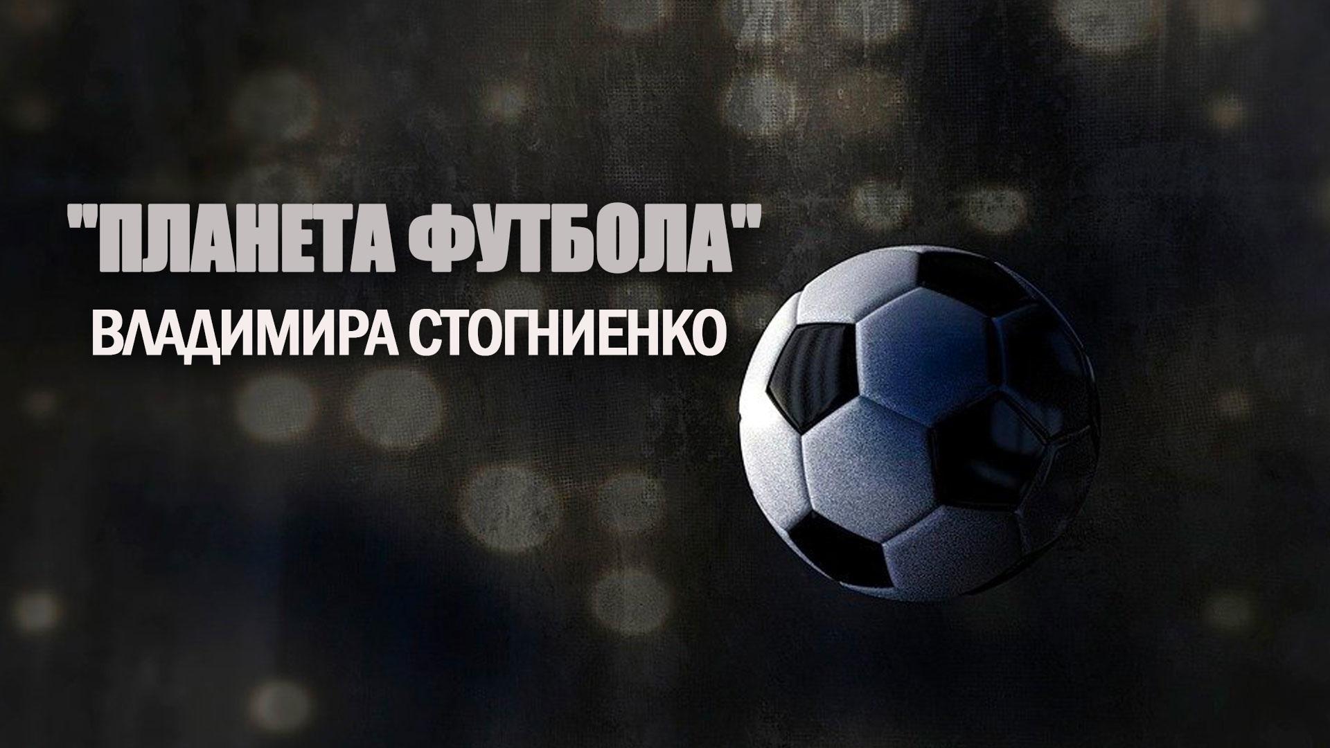 """""""Планета футбола"""" Владимира Стогниенко"""