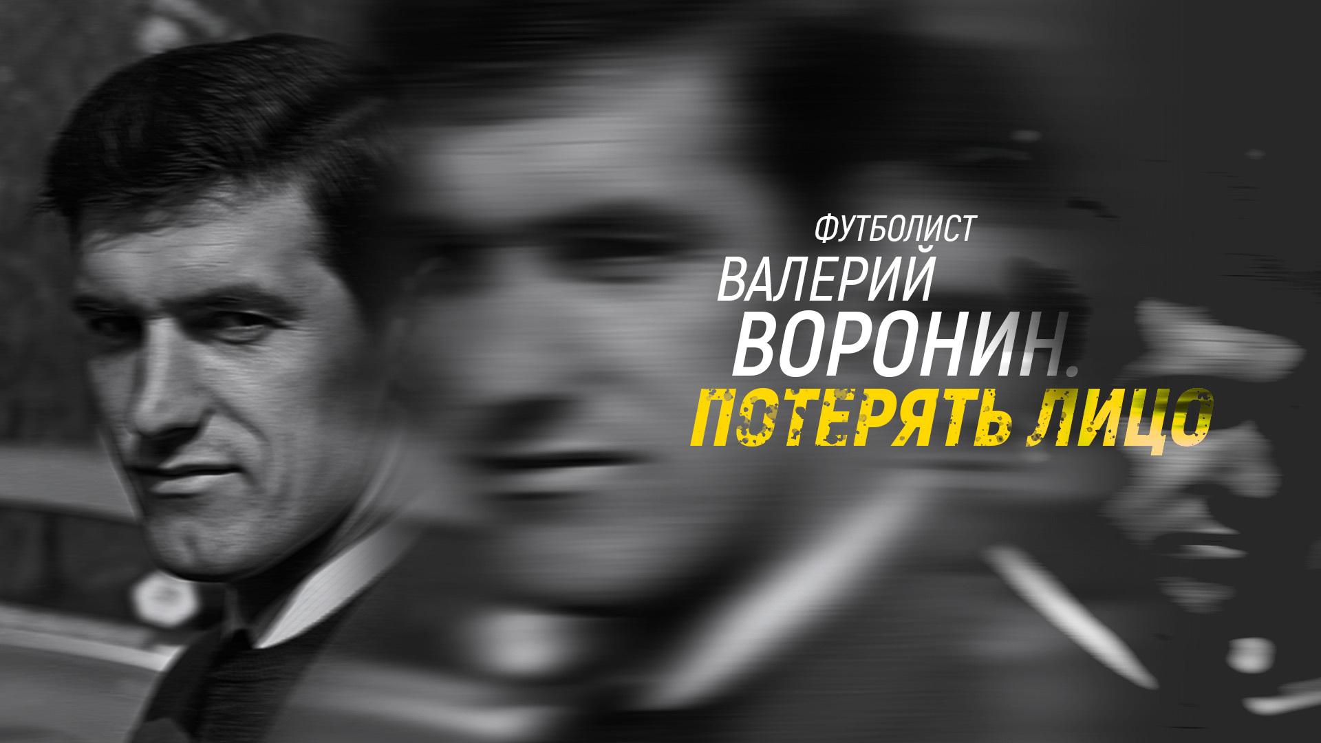Футболист Валерий Воронин. Потерять лицо