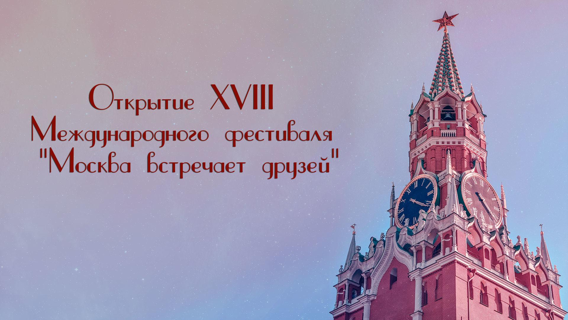 """Открытие XVIII Международного фестиваля """"Москва встречает друзей"""""""