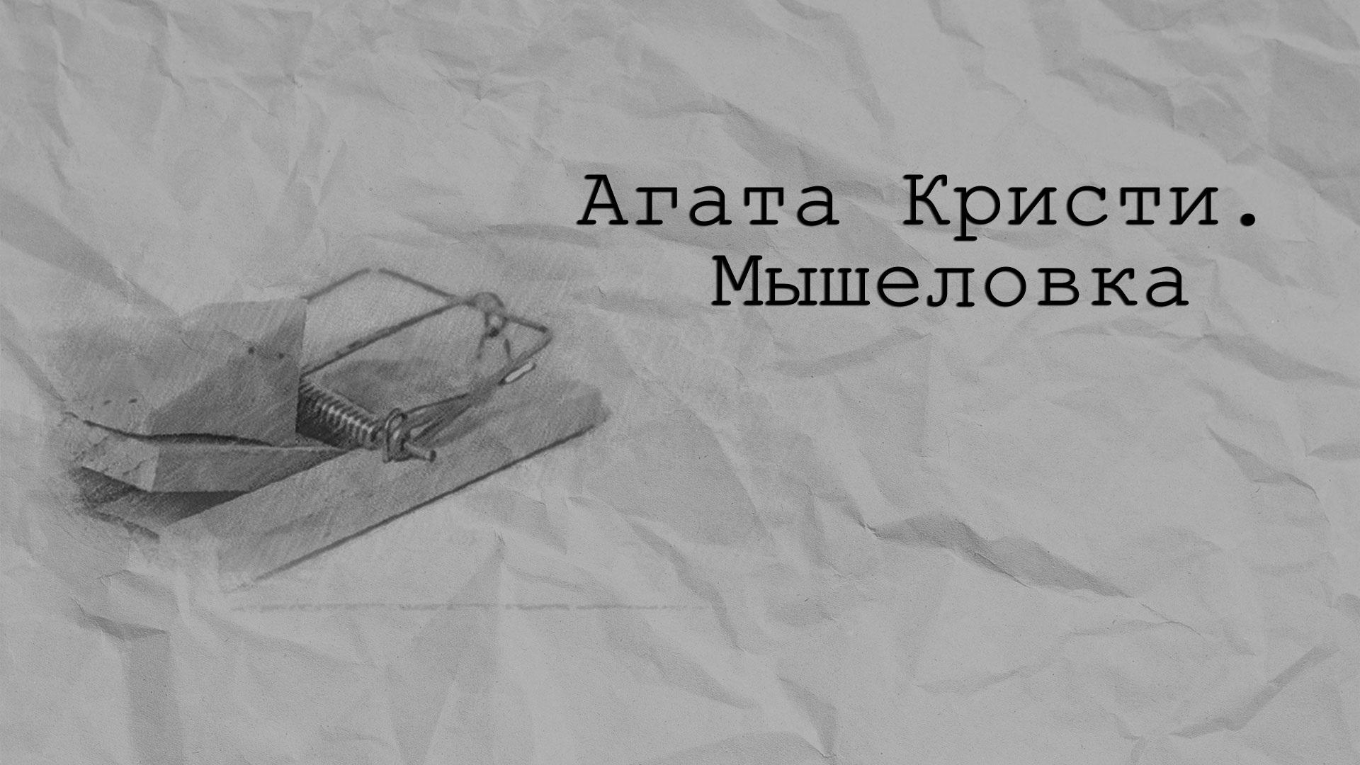 Агата Кристи. Мышеловка