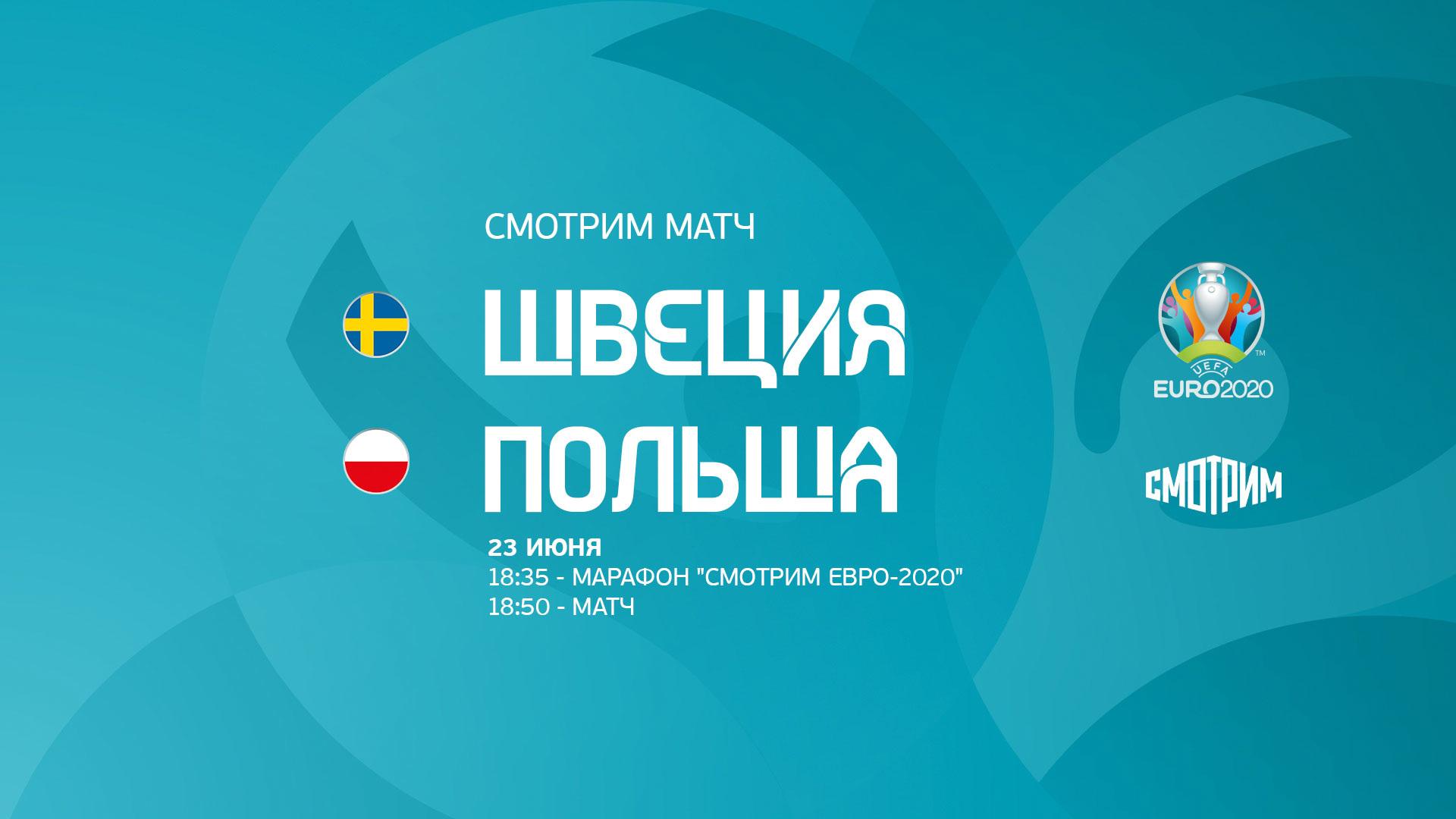 Евро-2020. Швеция - Польша