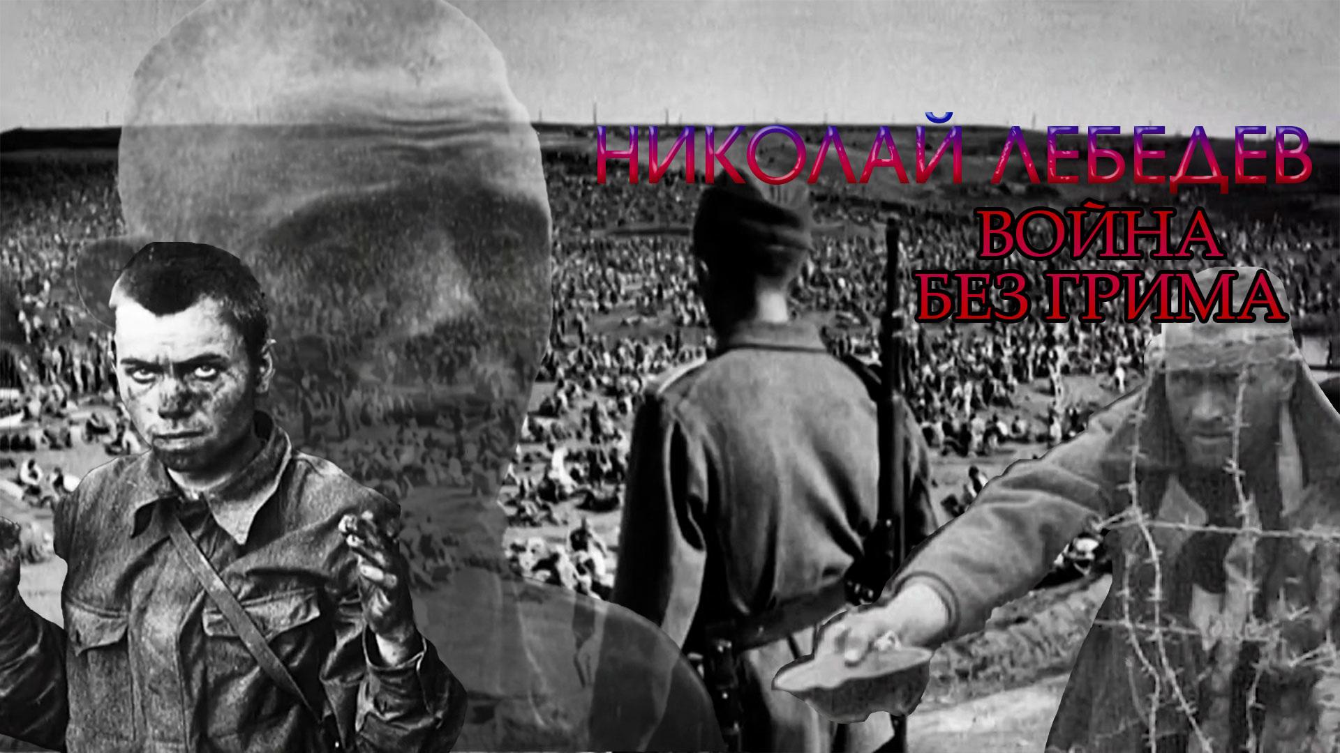 Николай Лебедев. Война без грима