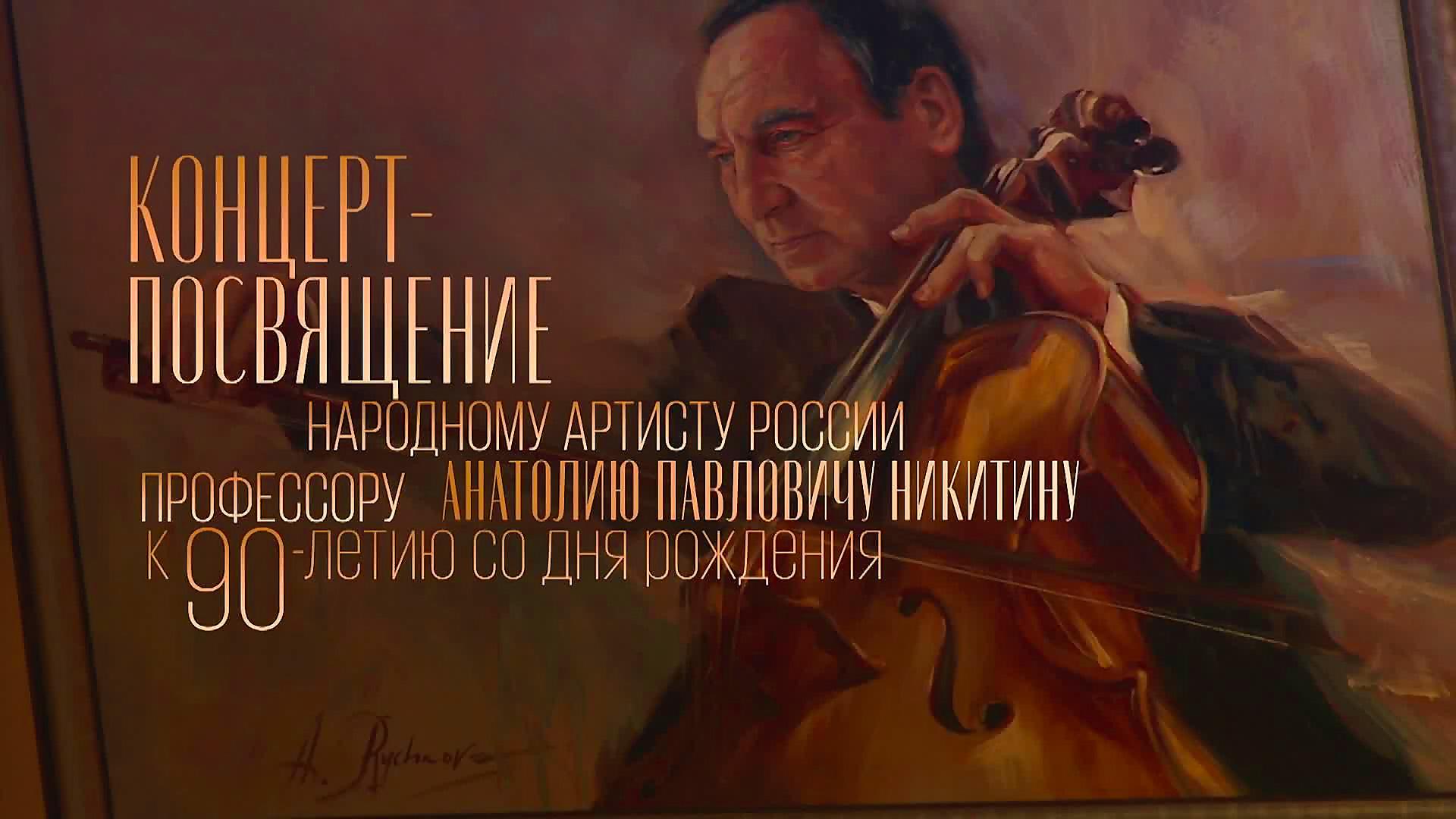 Концерт-посвящение народному артисту России Анатолию Никитину