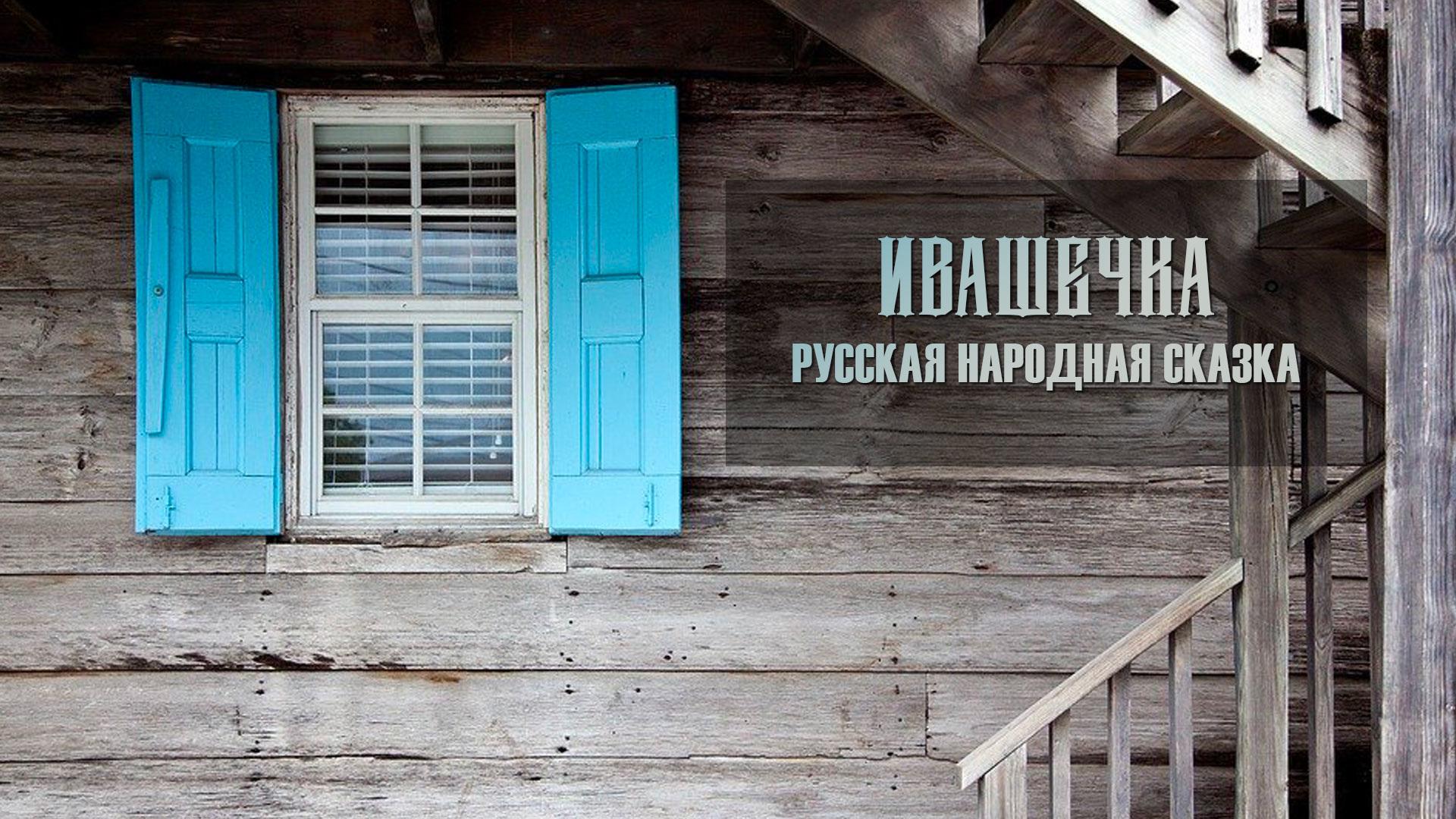Ивашечка. Русская народная сказка