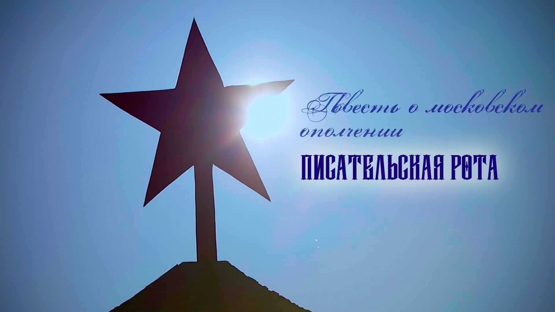 Повесть о московском ополчении. Писательская рота