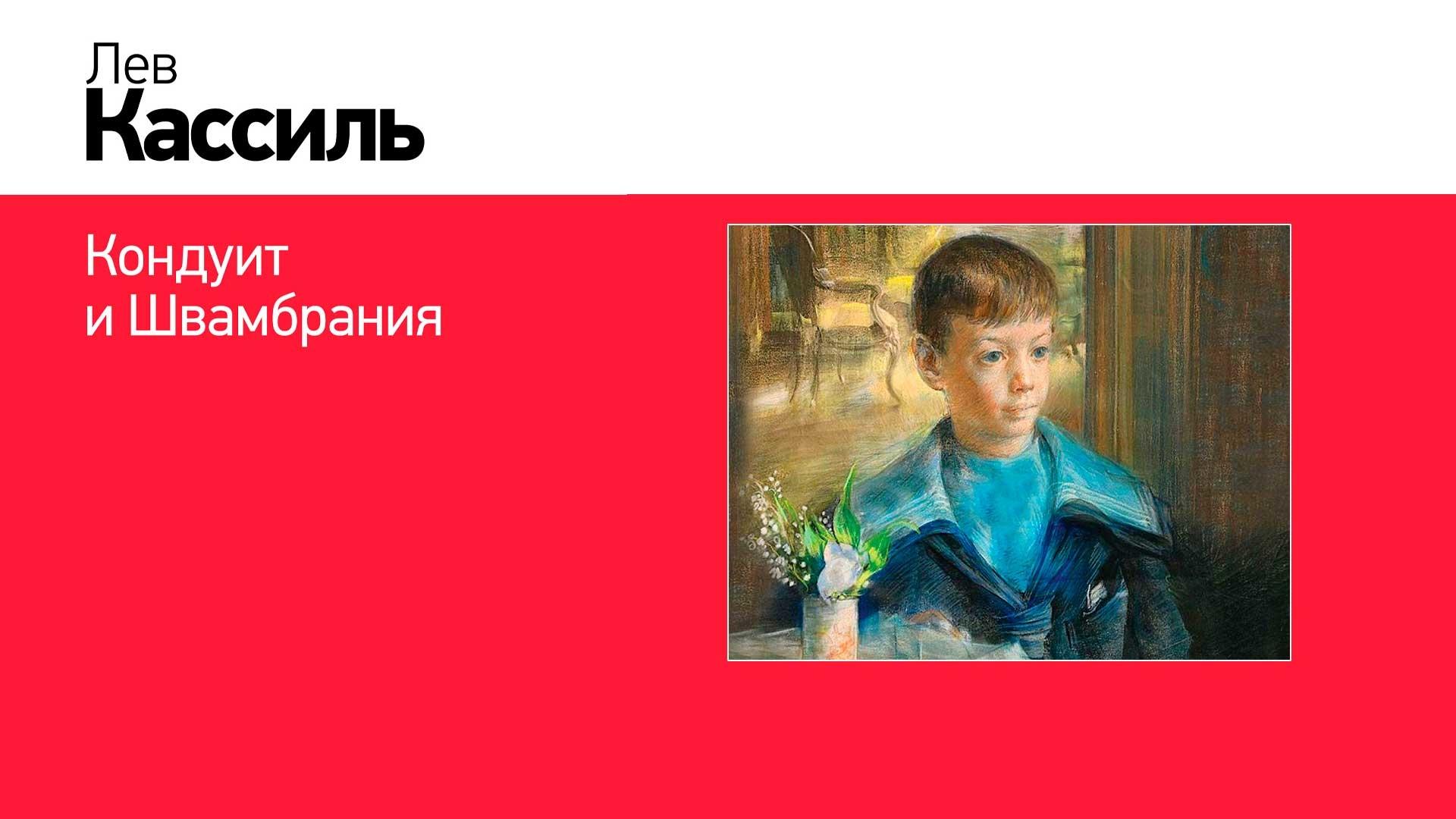 Лев Кассиль. Швамбрания