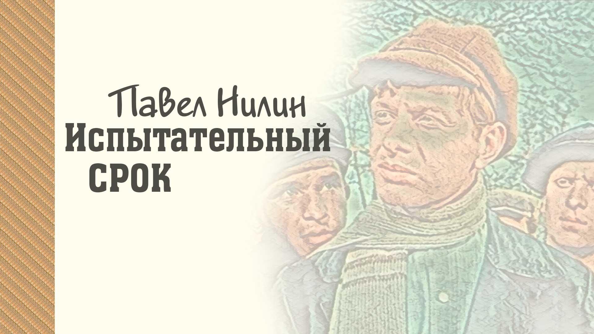 Павел Нилин. Испытательный срок