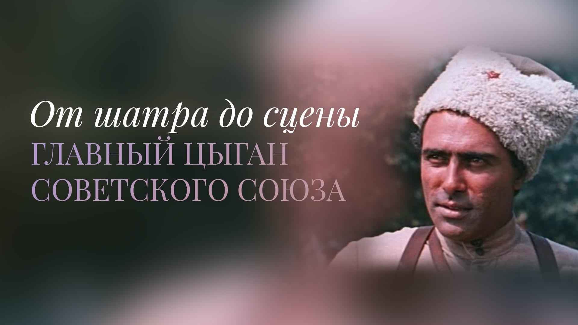 От шатра до сцены. Главный цыган Советского Союза