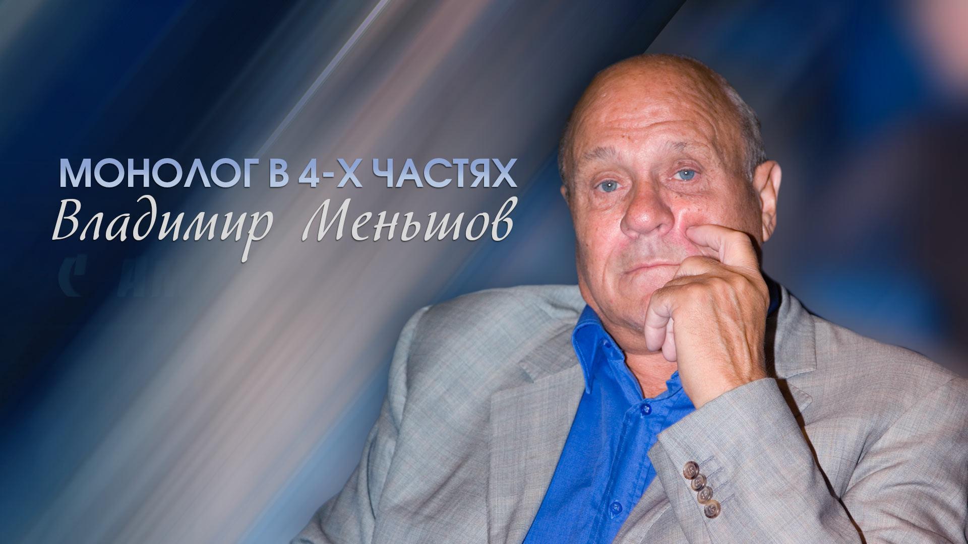 Монолог в 4-х частях. Владимир Меньшов