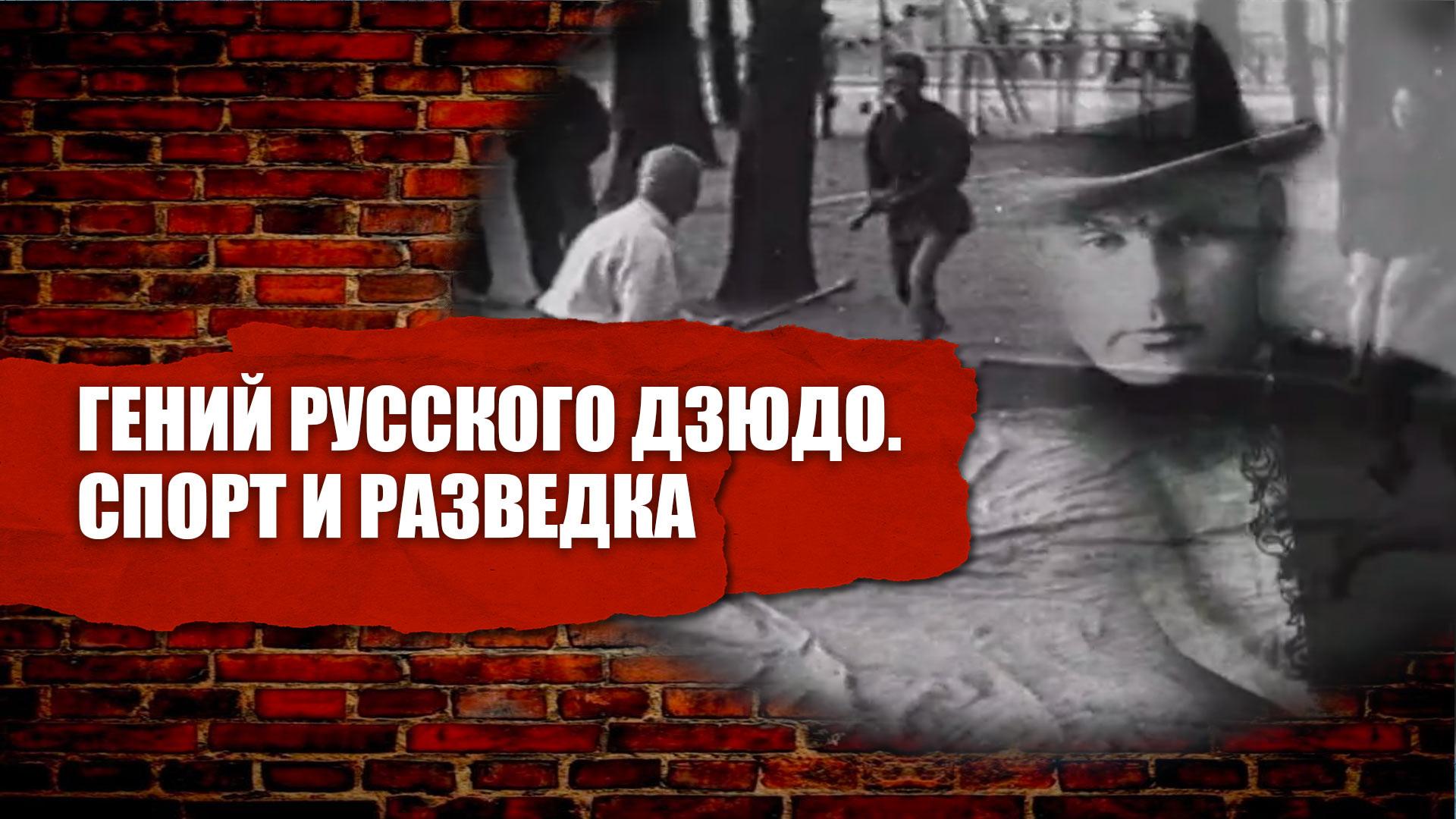 Гений русского дзюдо. Спорт и разведка