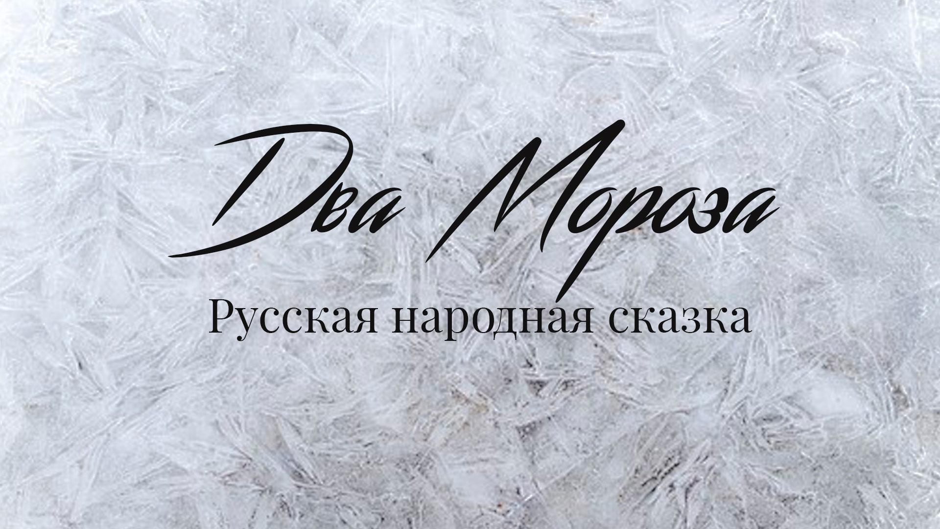 Два Мороза. Русская народная сказка