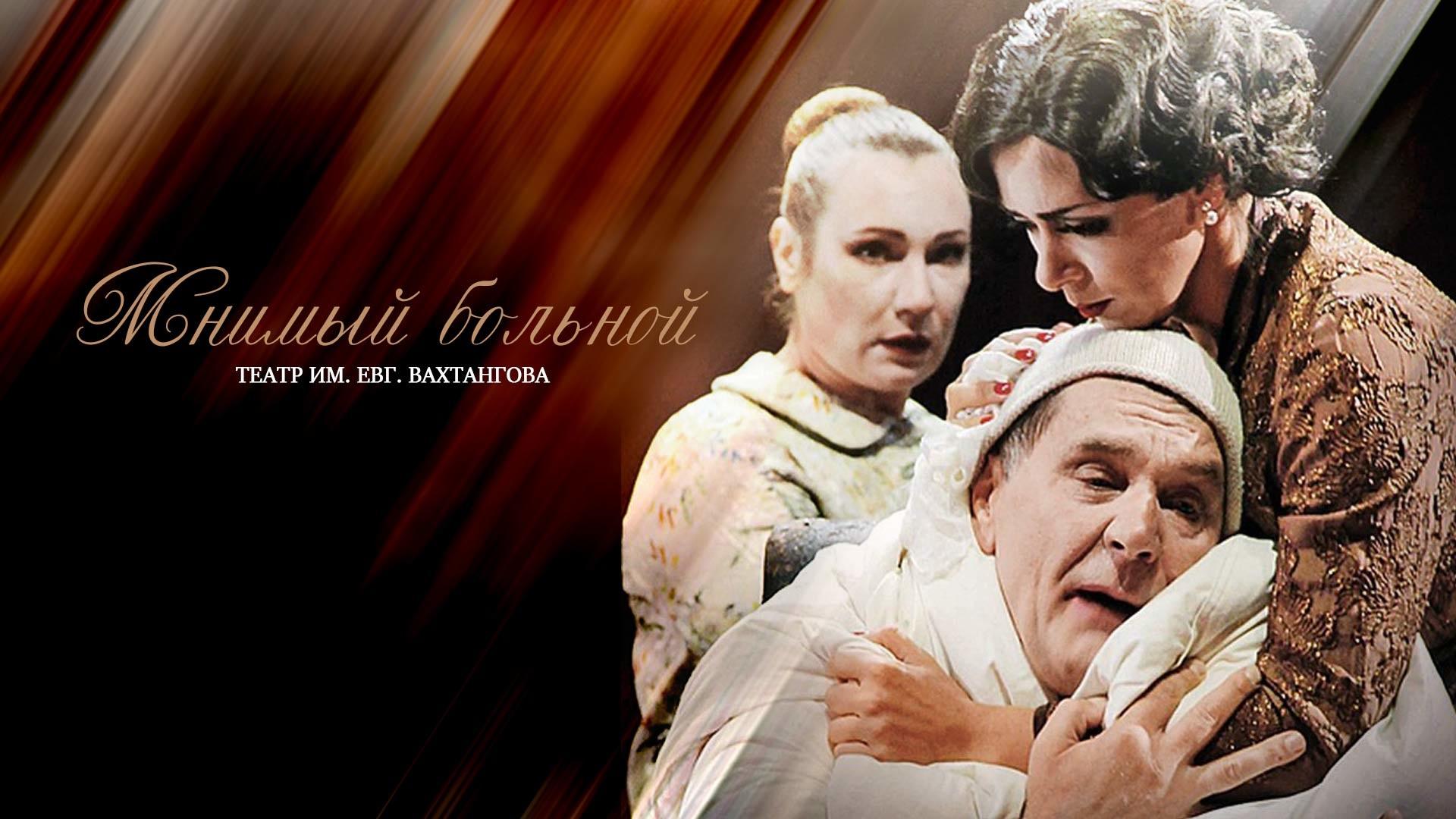 Мнимый больной (Театр им. Евг. Вахтангова)