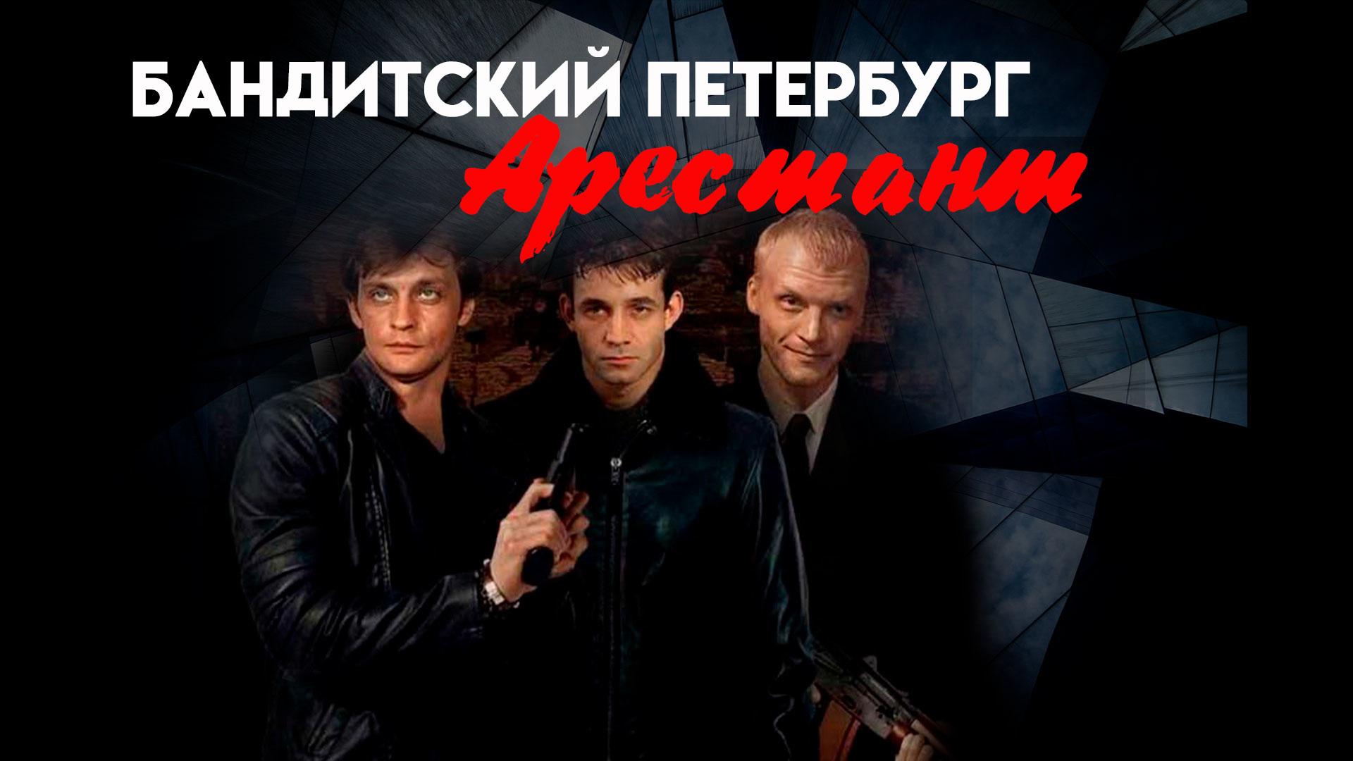 Бандитский Петербург. Арестант