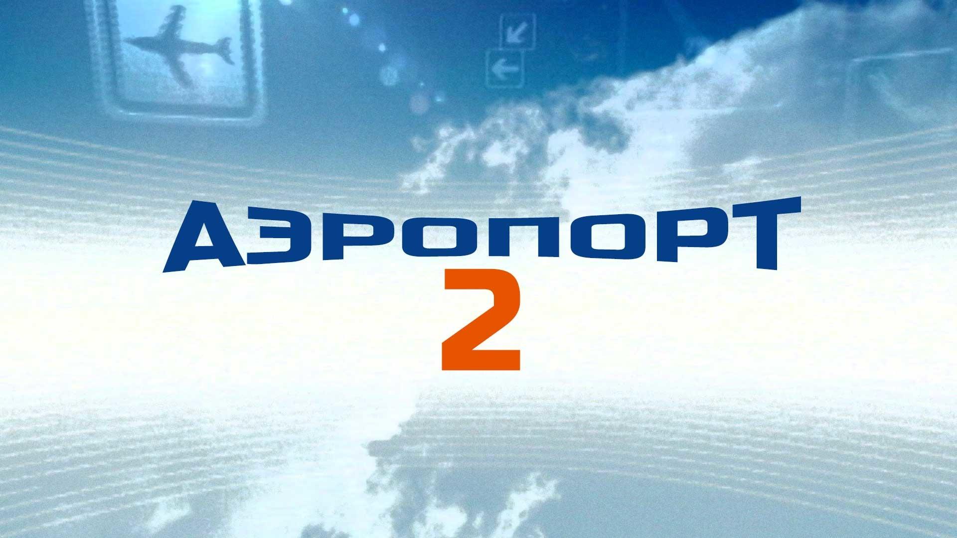 Аэропорт-2