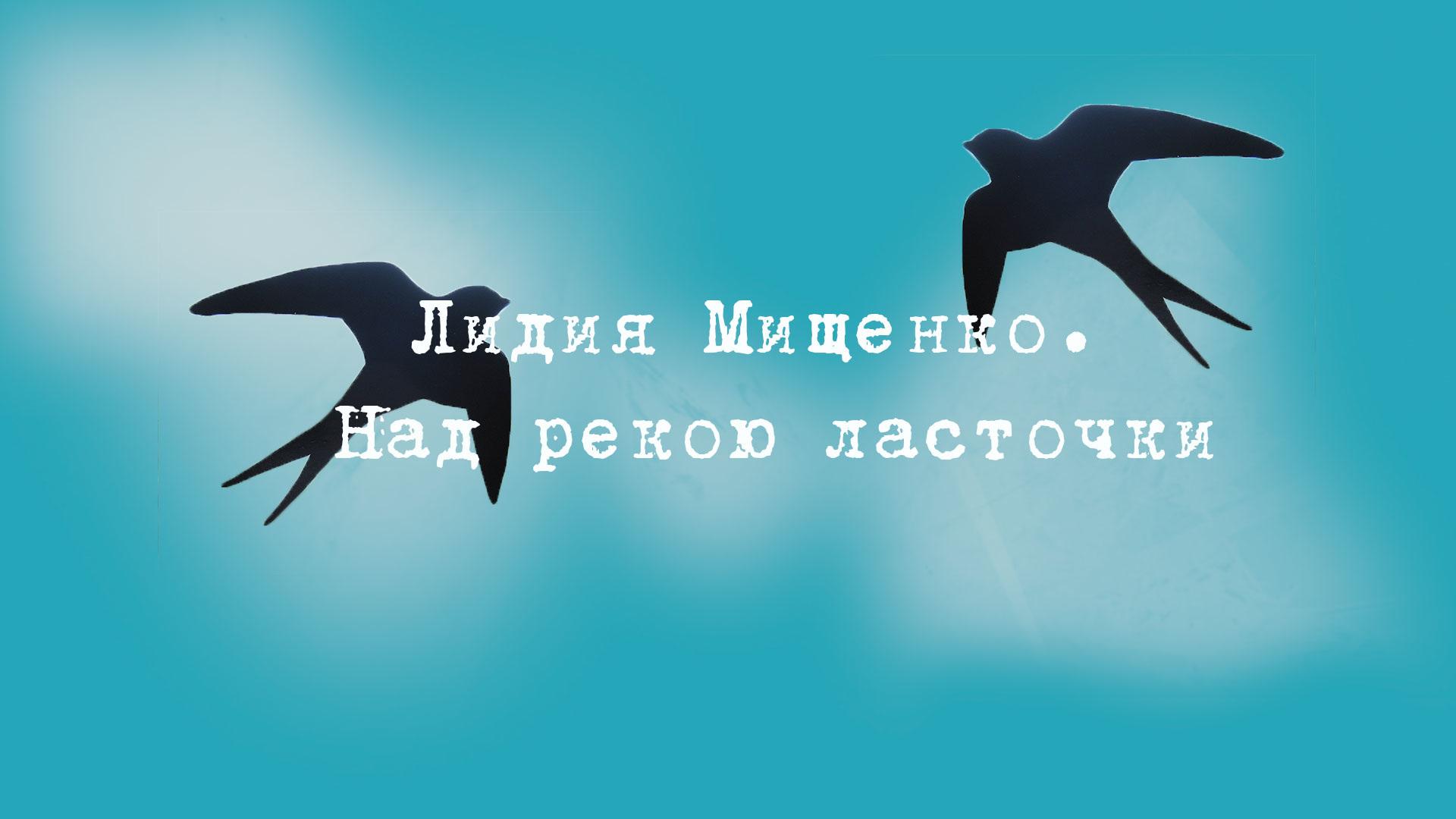 Лидия Мищенко. Над рекою ласточки