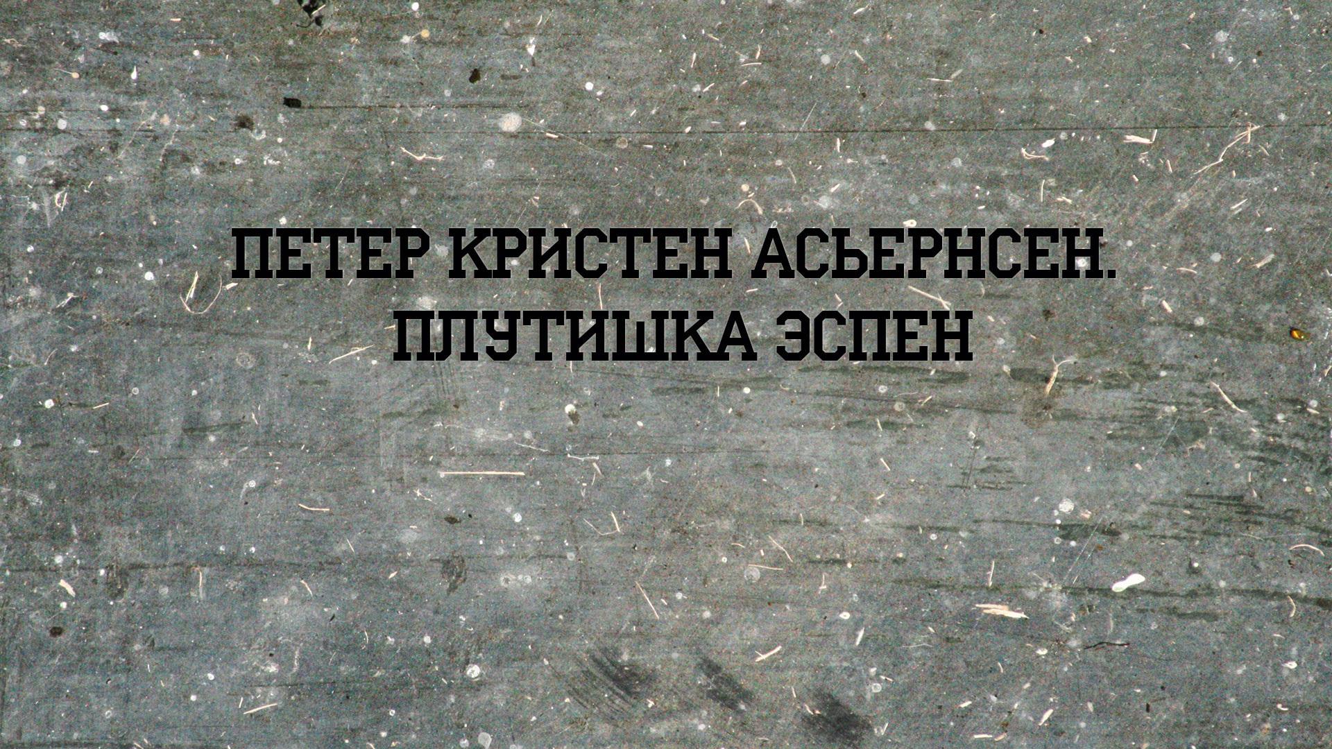 Петер Кристен Асьернсен. Плутишка Эспен