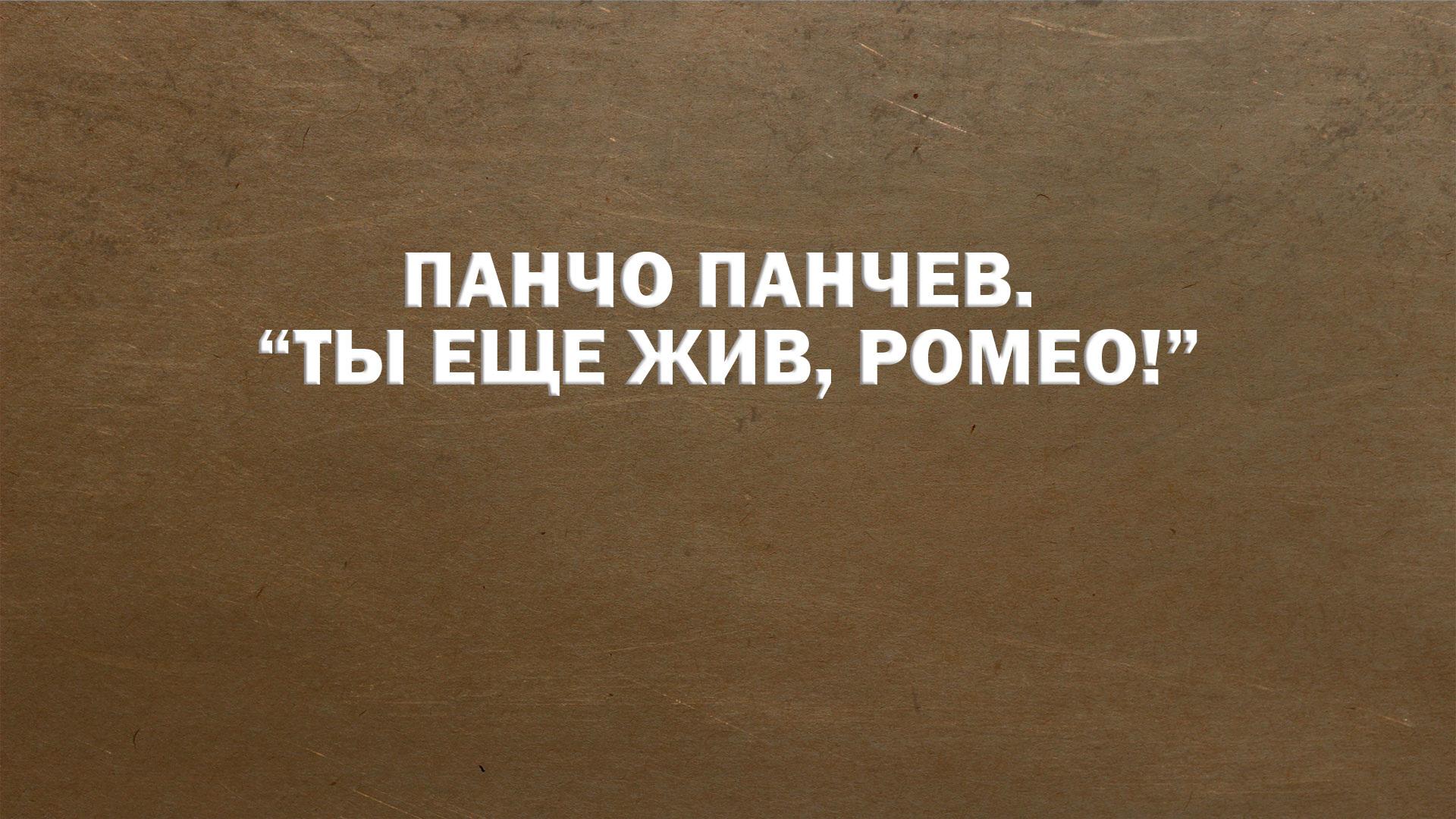 Панчо Панчев. Ты еще жив, Ромео!