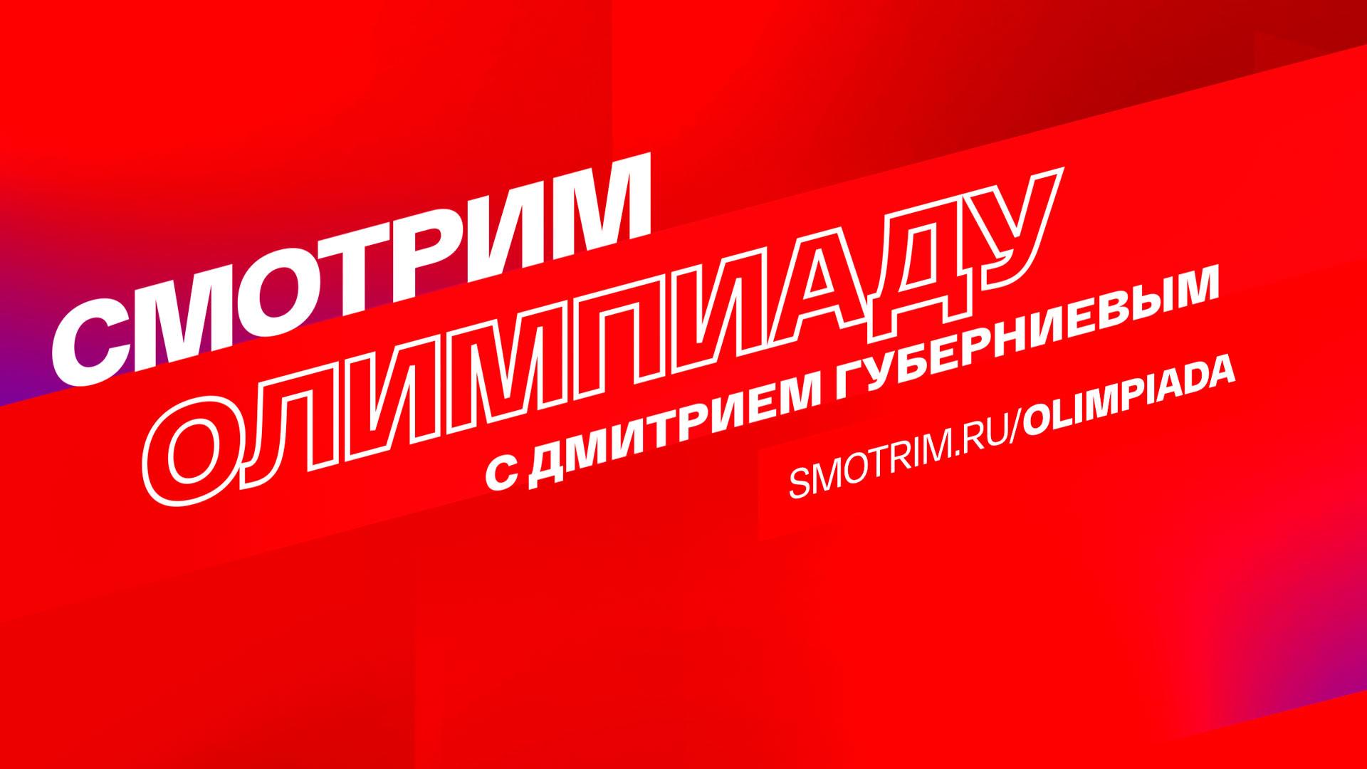 Смотрим Олимпиаду с Дмитрием Губерниевым