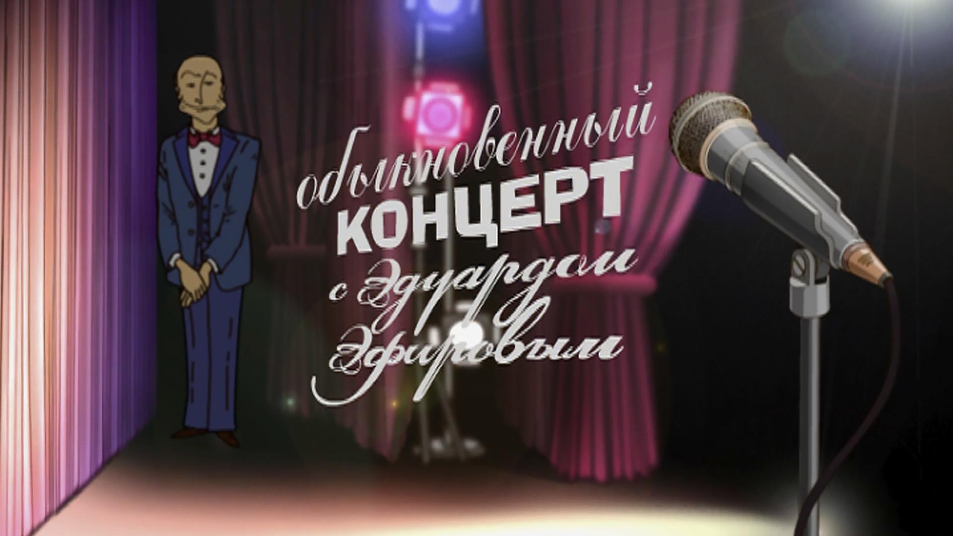 Обыкновенный концерт с Эдуардом Эфировым